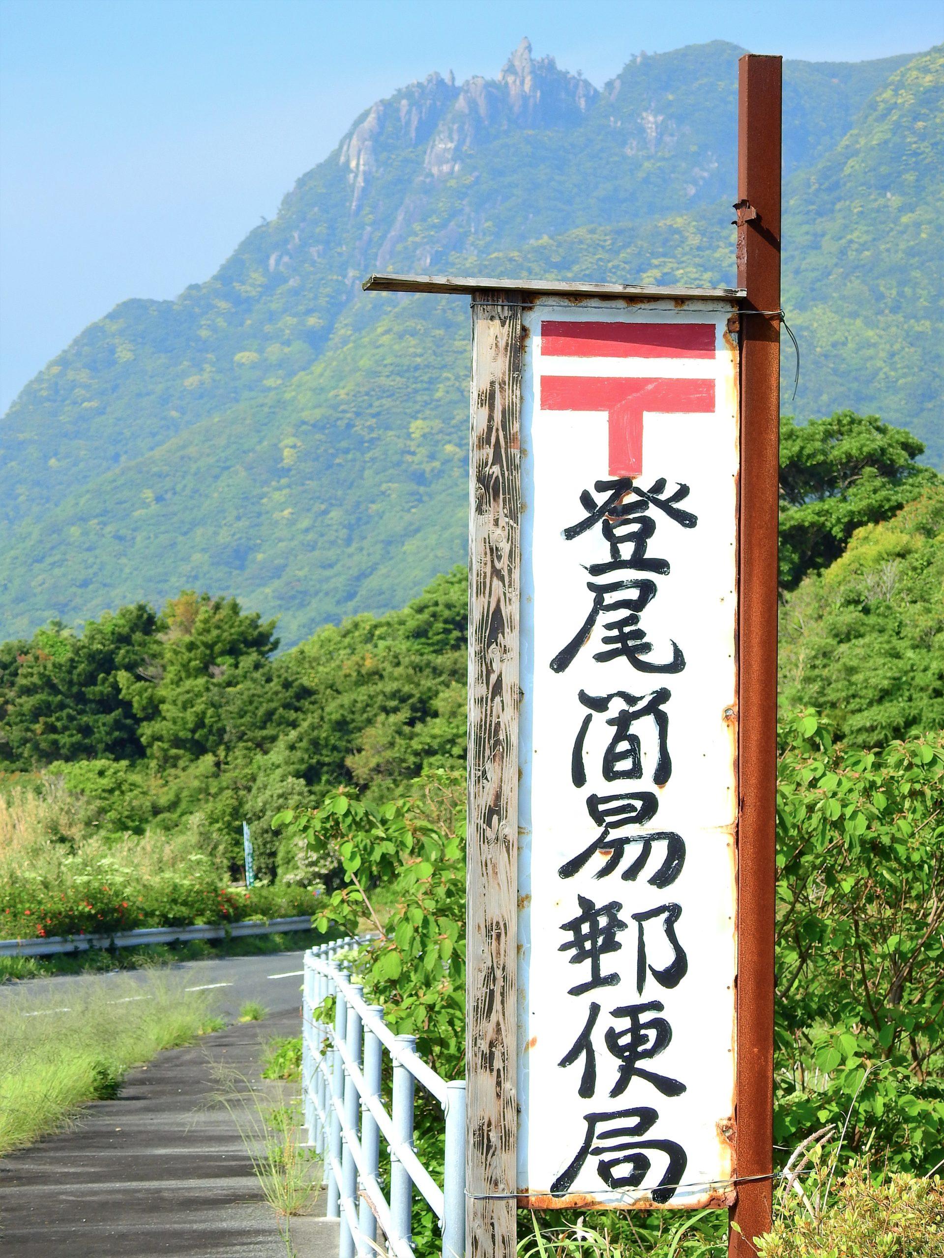 鹿児島県 南大隅町