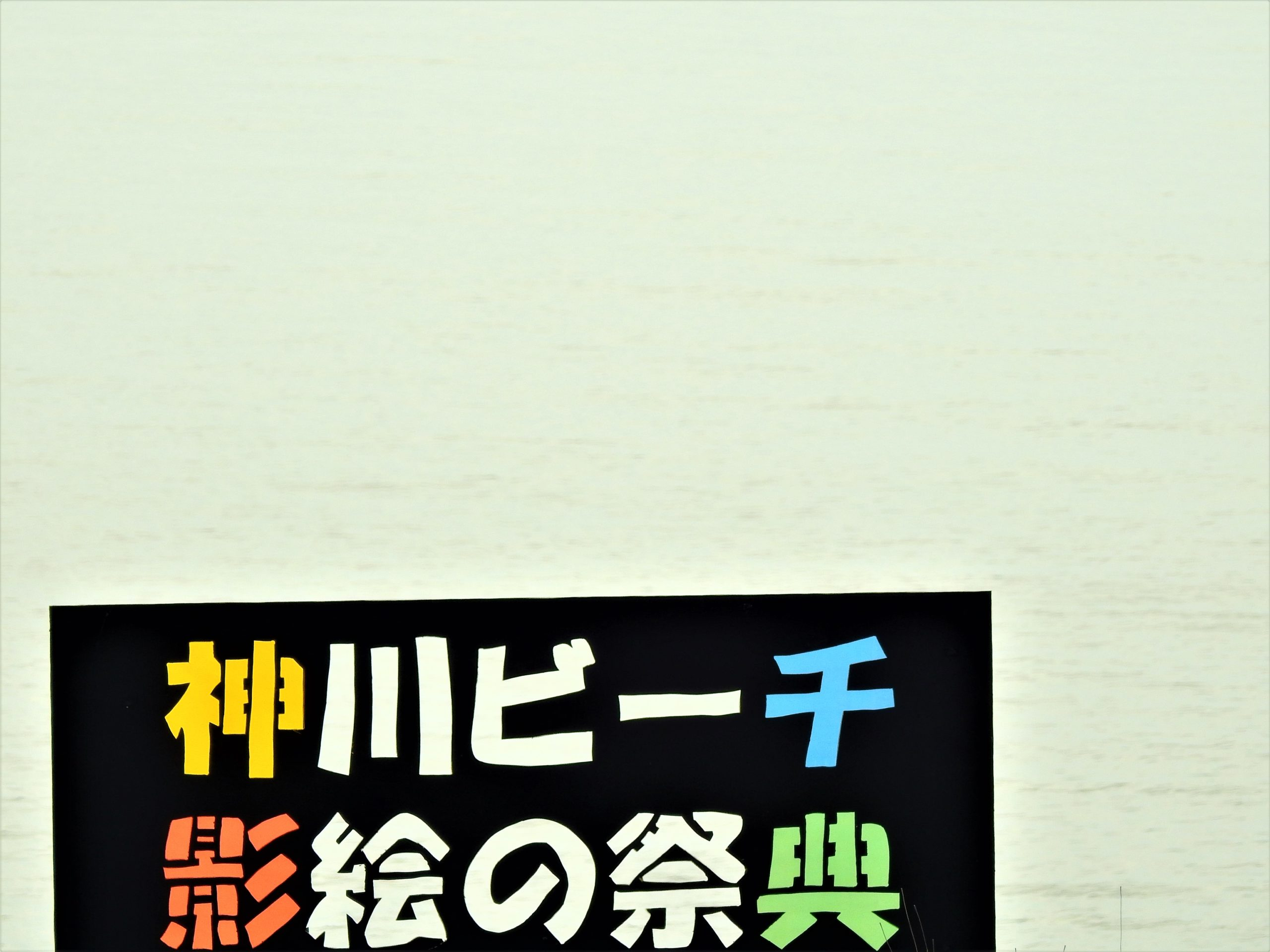 鹿児島県 神川ビーチ