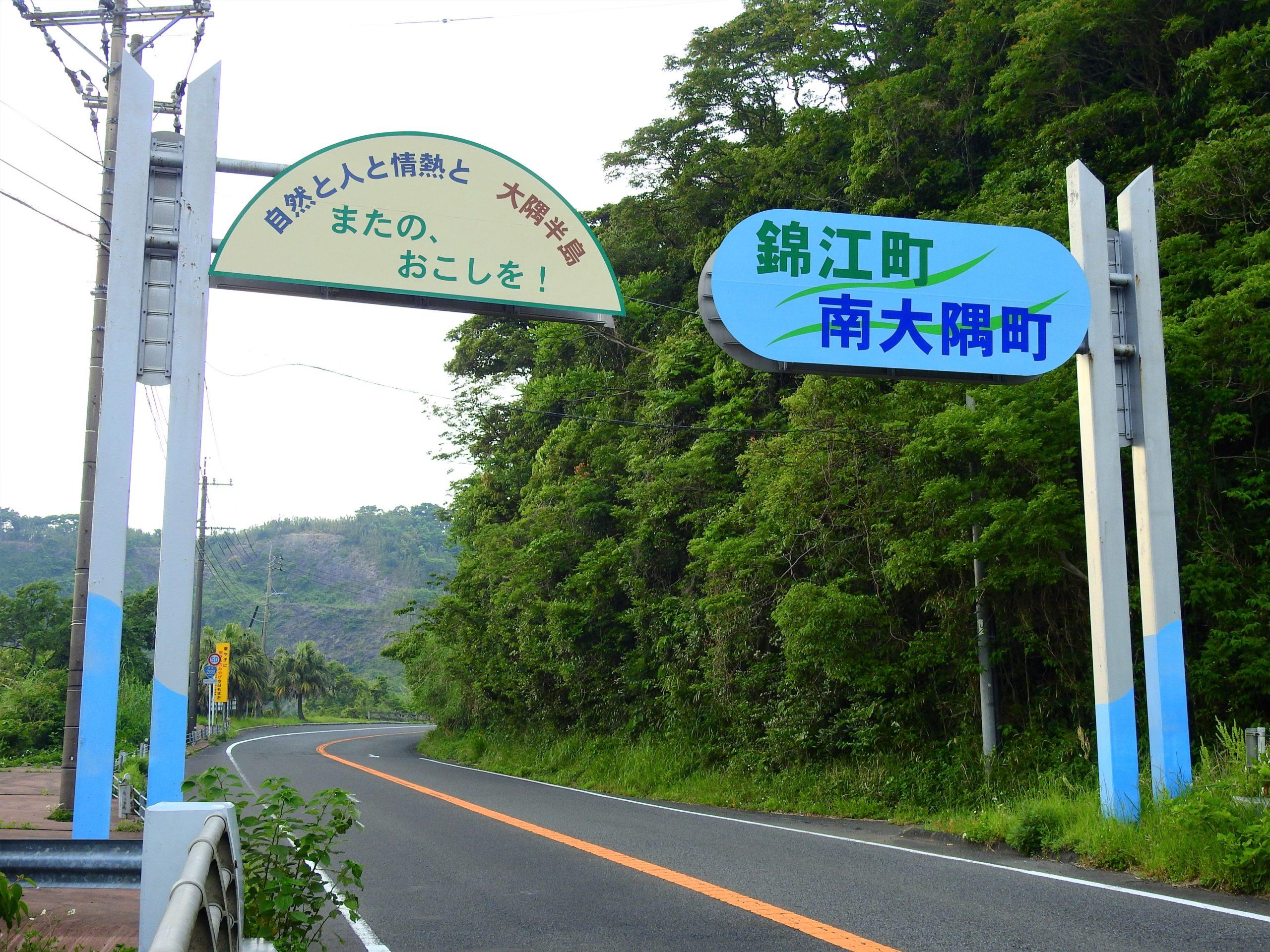 鹿児島県 錦江町