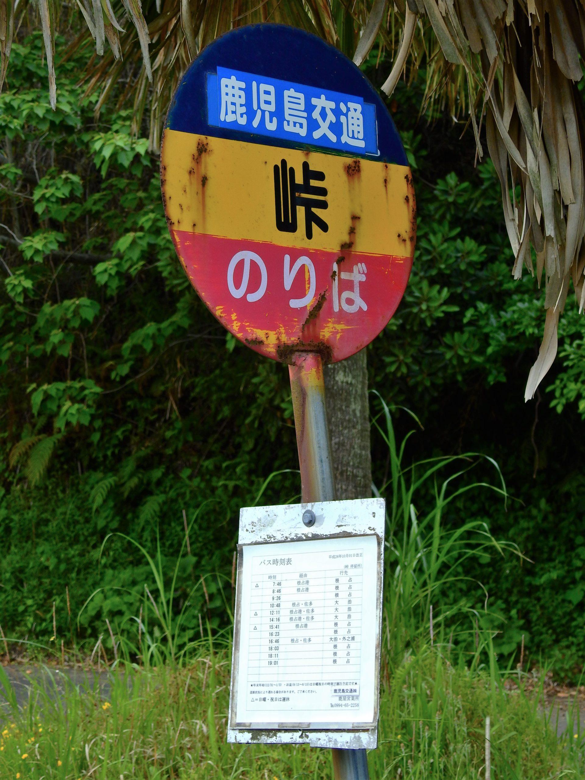 鹿児島県 峠
