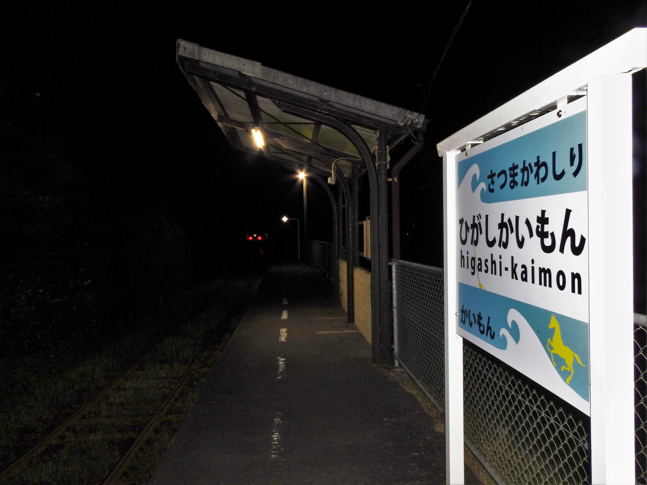 鹿児島県 東開門駅
