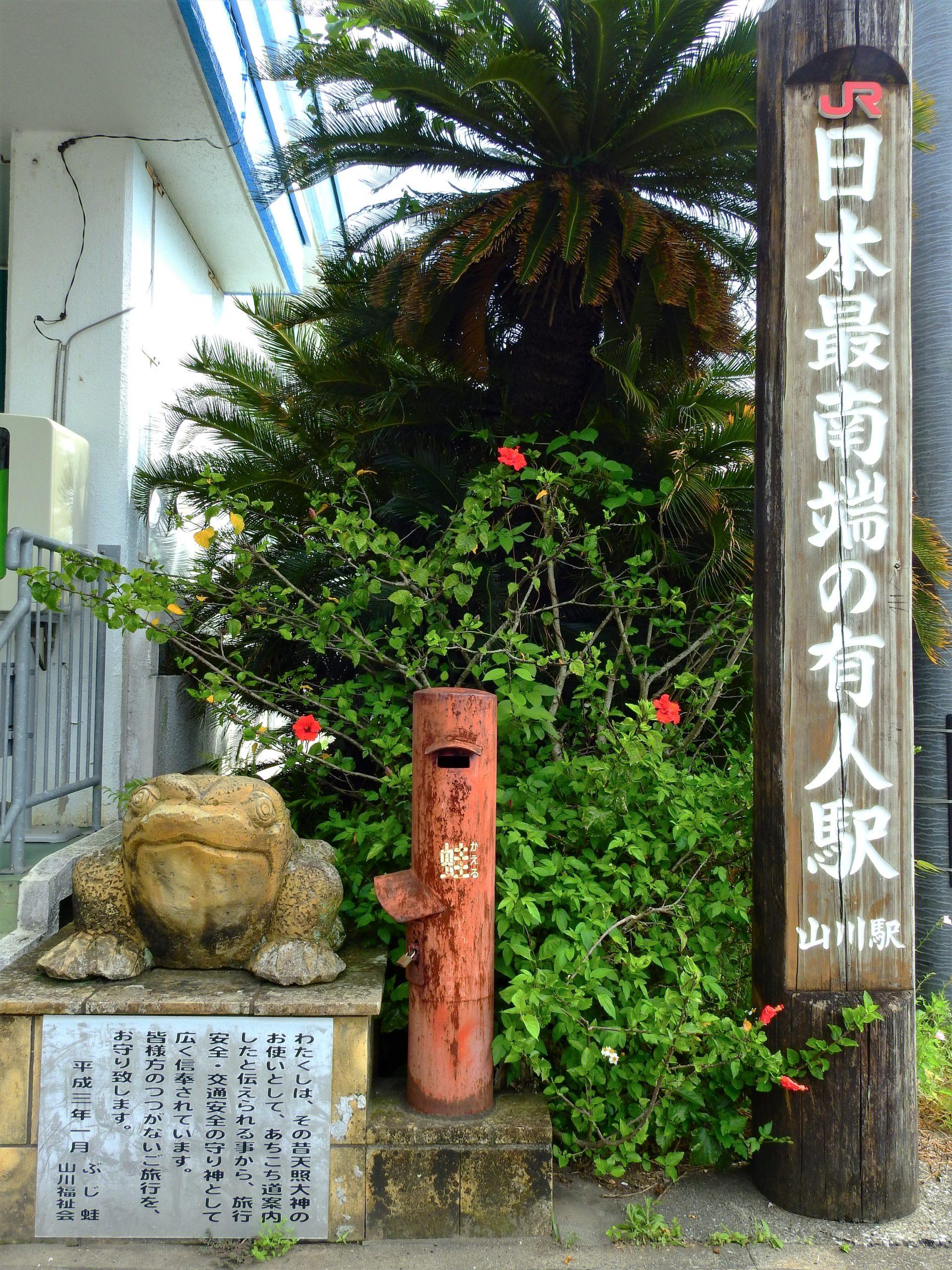 鹿児島県 山川駅