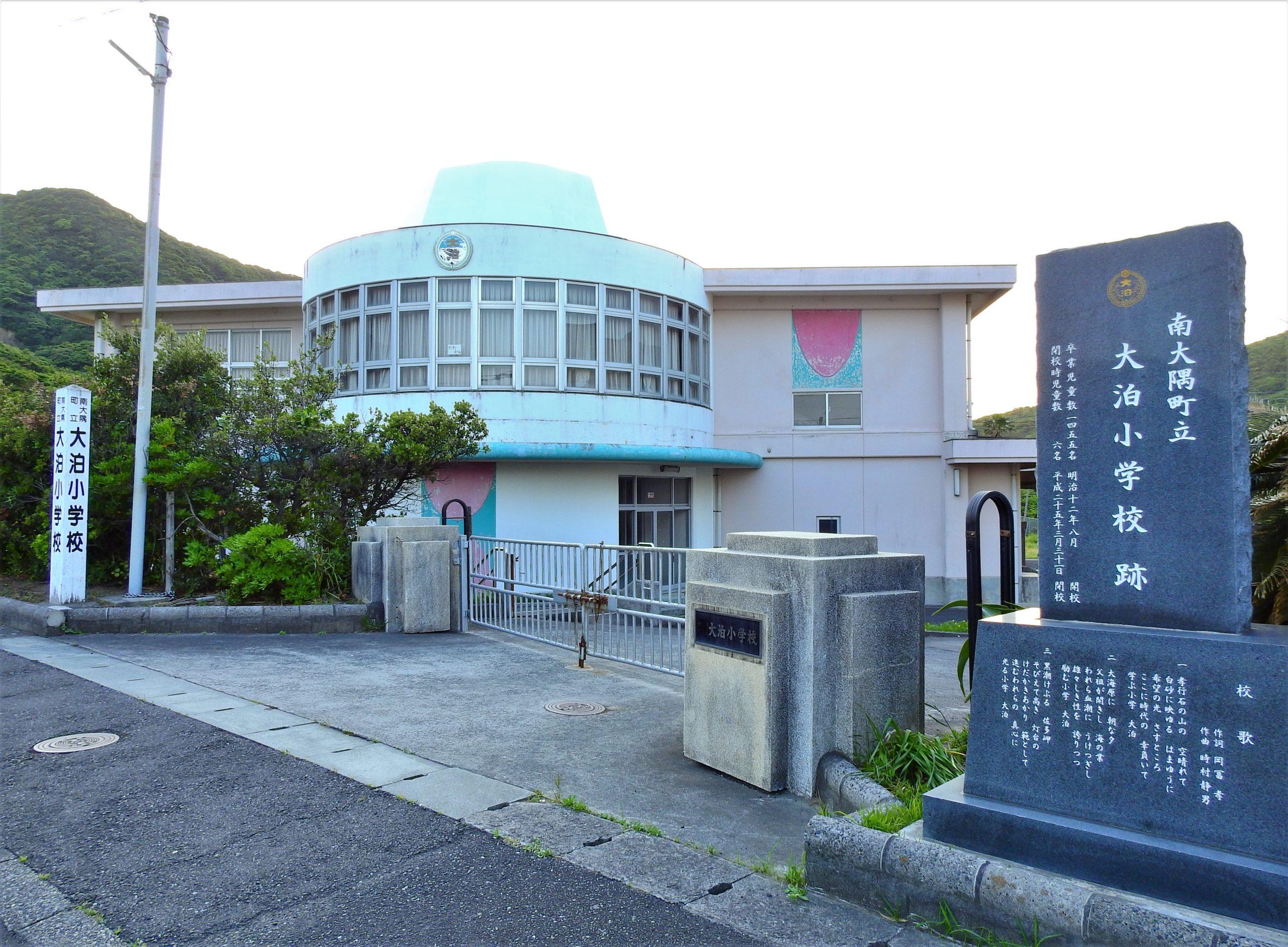 鹿児島県 大泊小学校