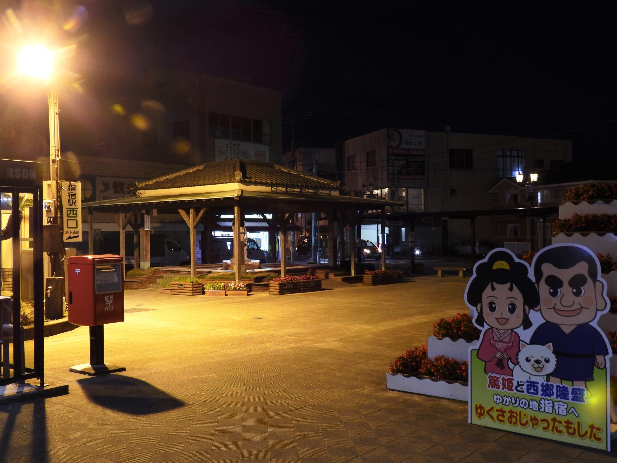 鹿児島県 指宿駅