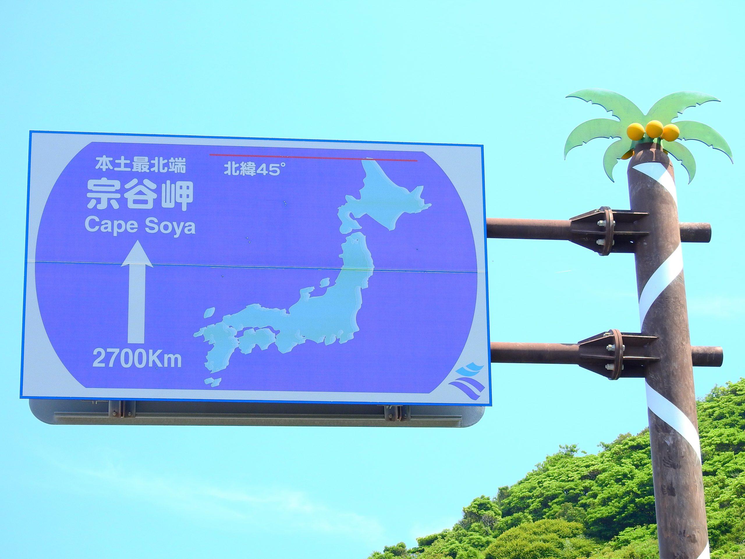 鹿児島県 佐多岬