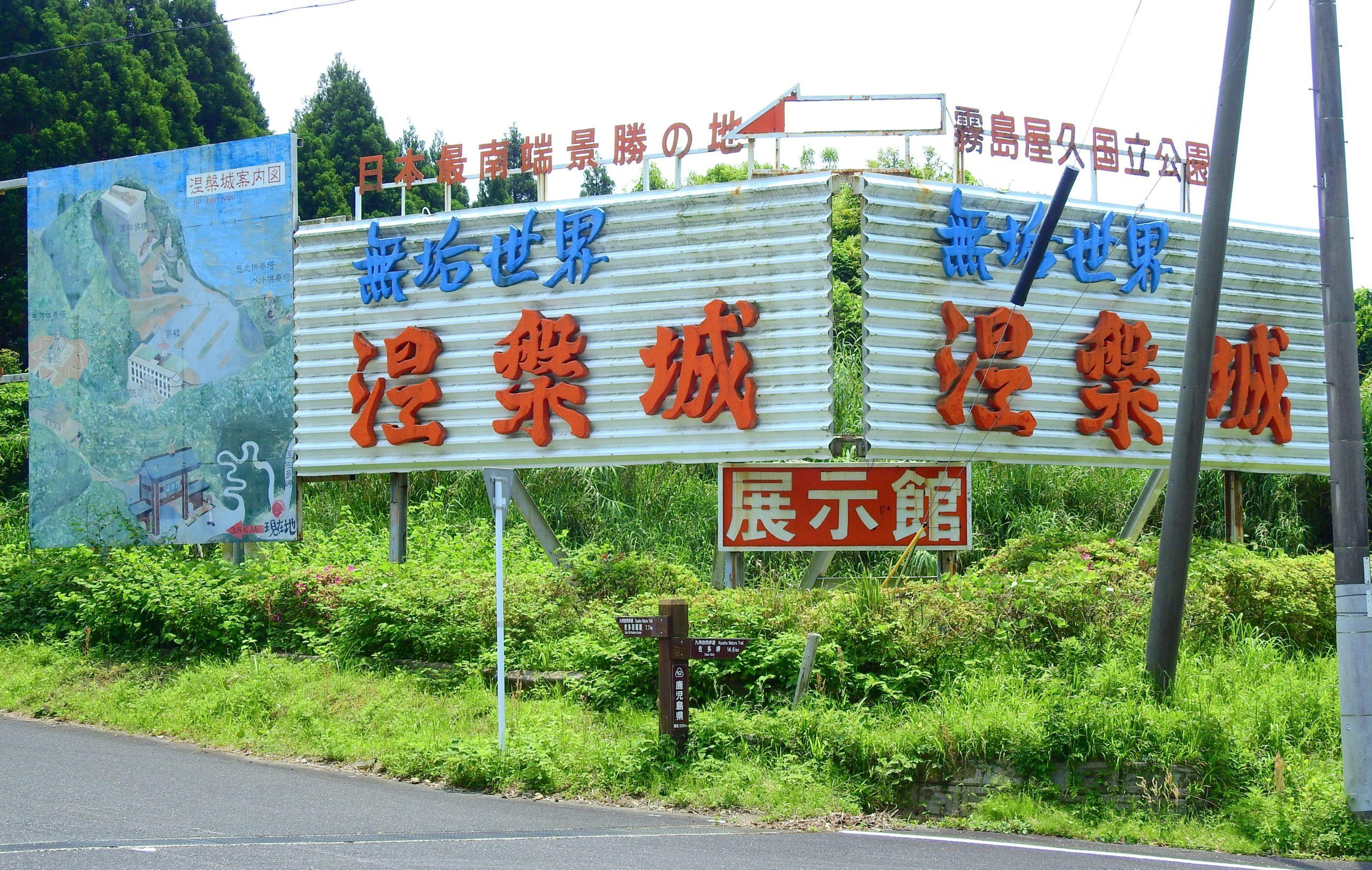 鹿児島県 涅槃城