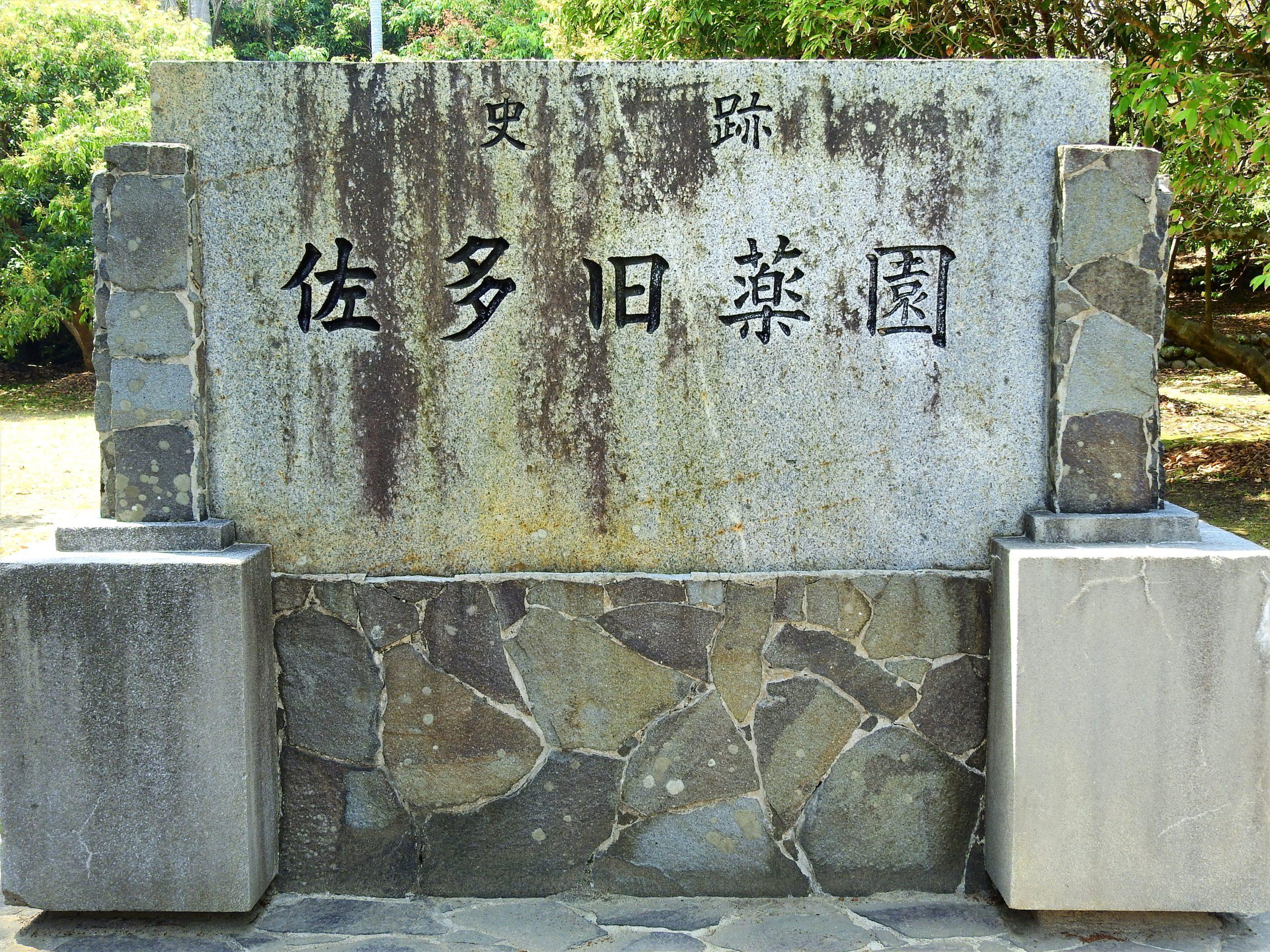 鹿児島県 佐多旧薬園