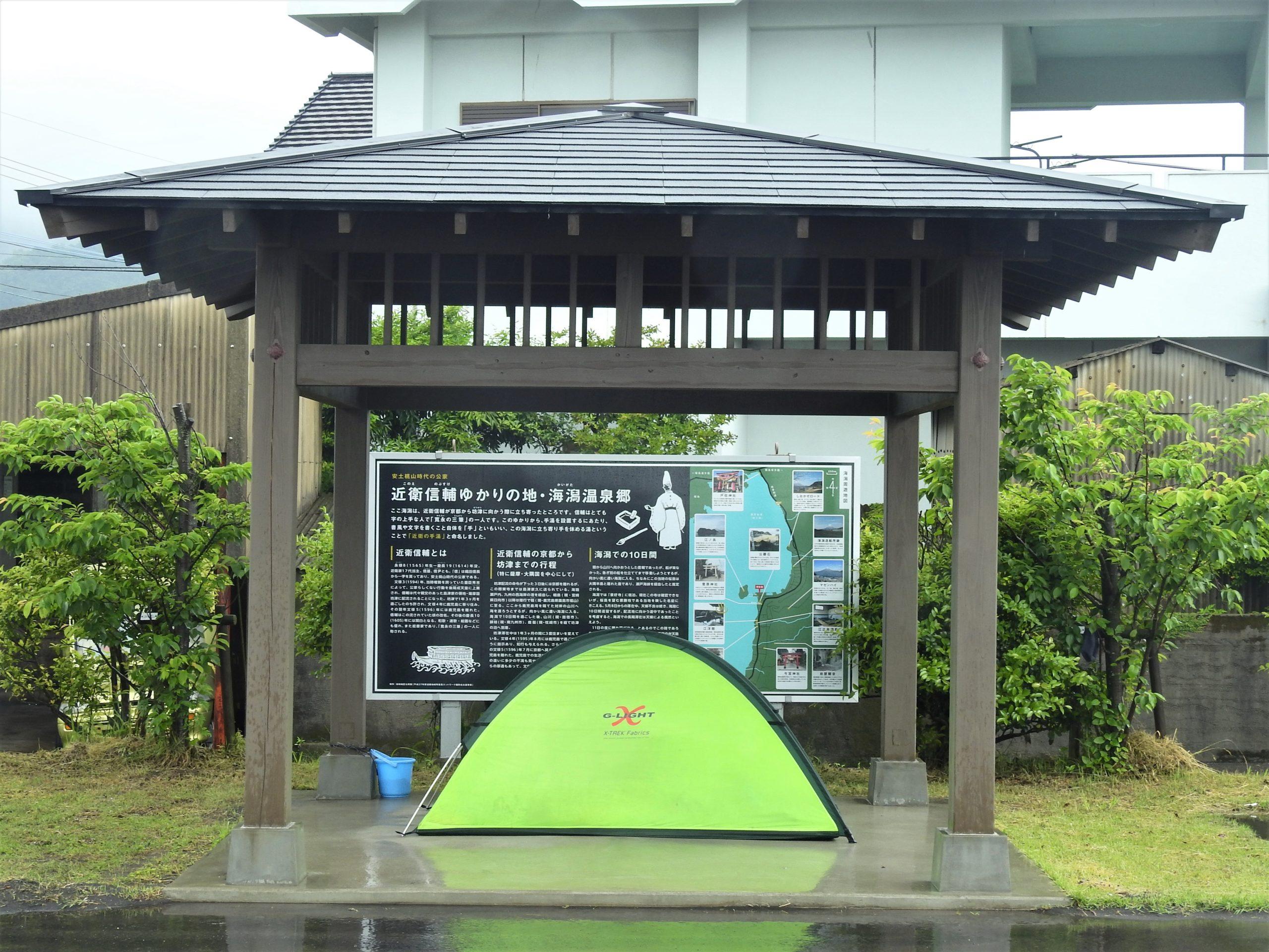鹿児島県 海潟温泉