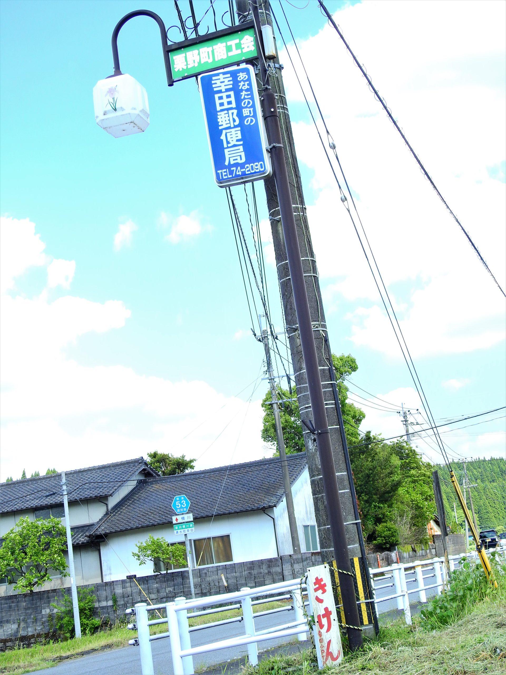鹿児島県 清水町