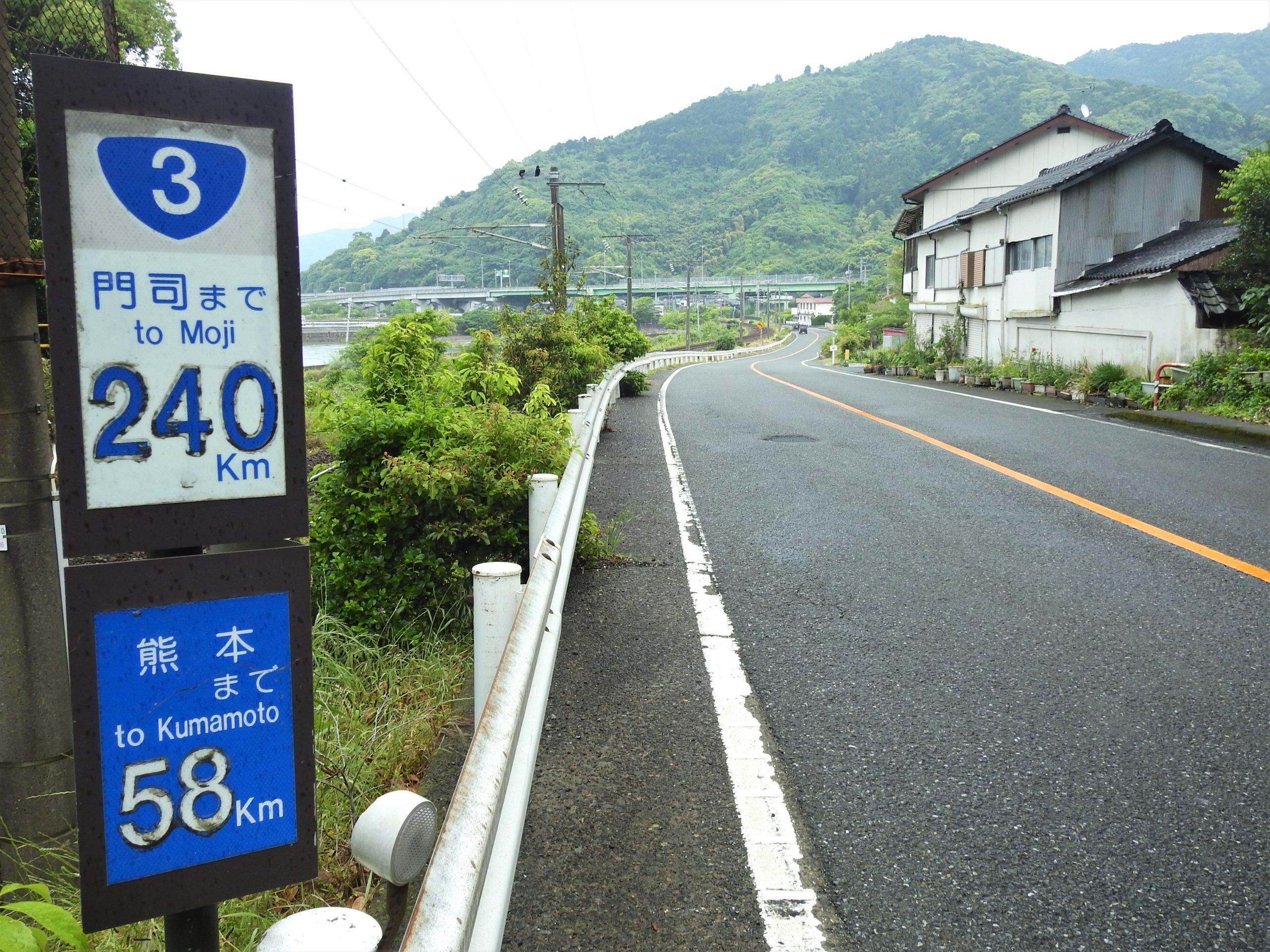 熊本県 芦北町