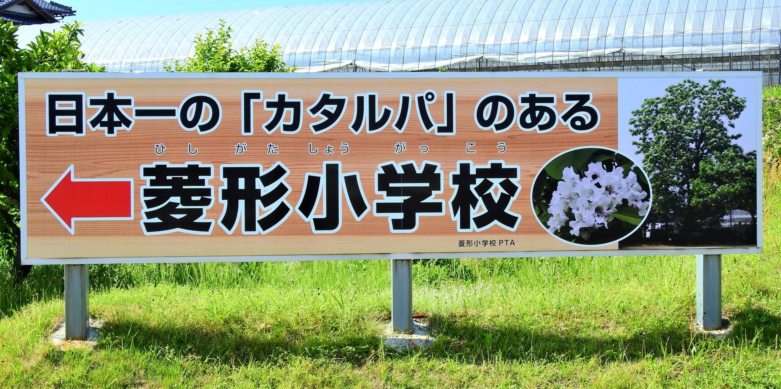 熊本県 植木町
