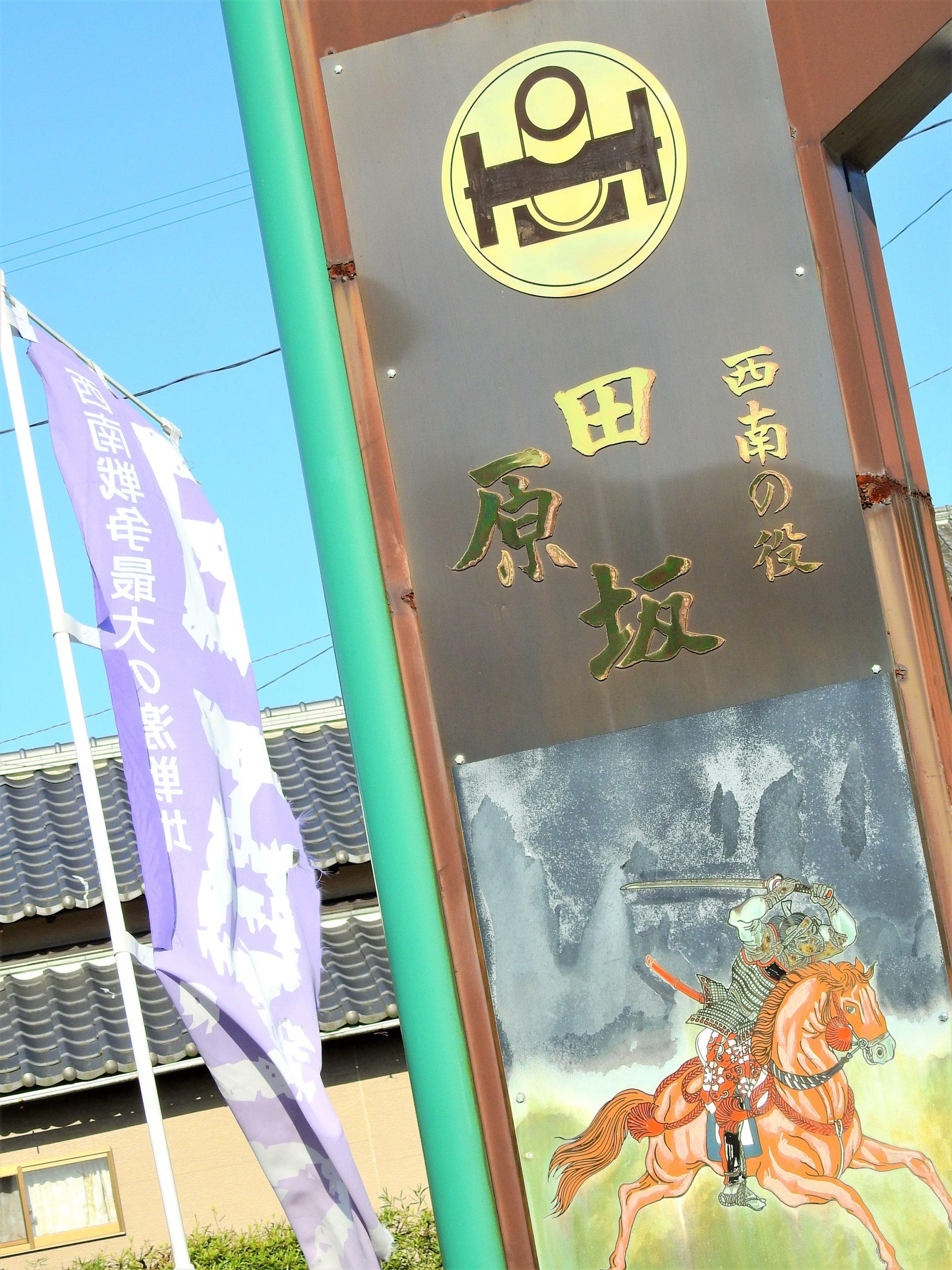 熊本県 田原坂