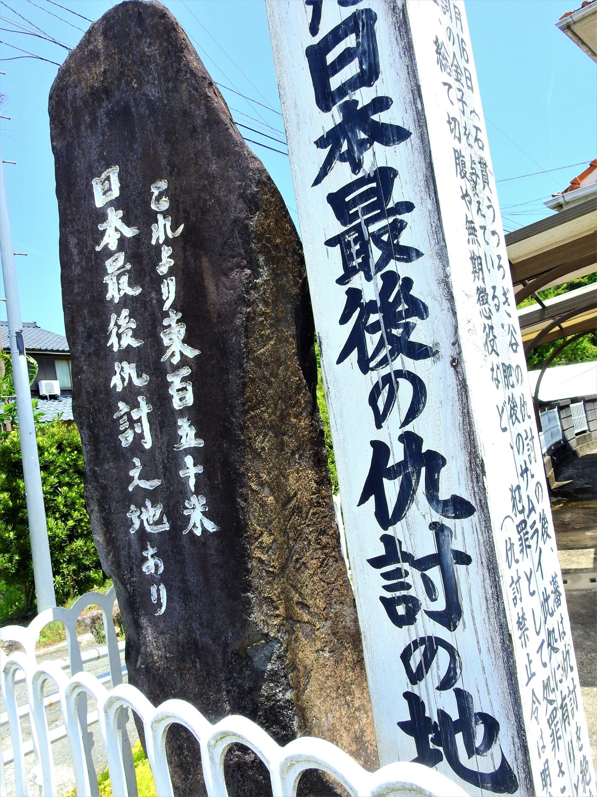 熊本県 仇討