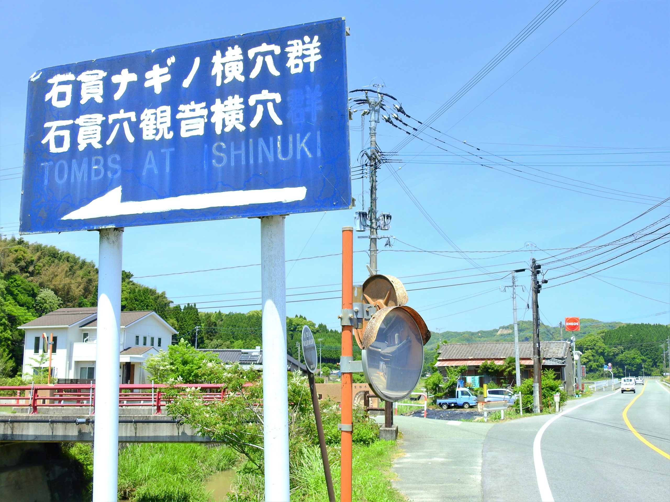 熊本県 石貫ナギノ横穴群