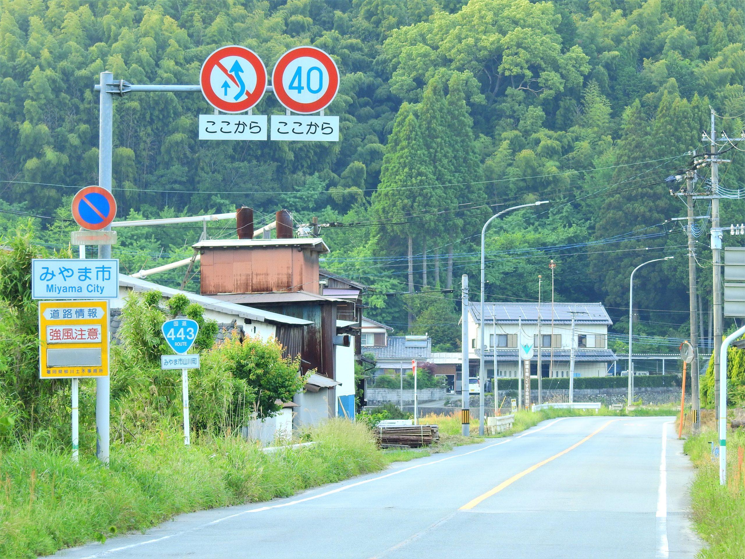 熊本県 玉名市