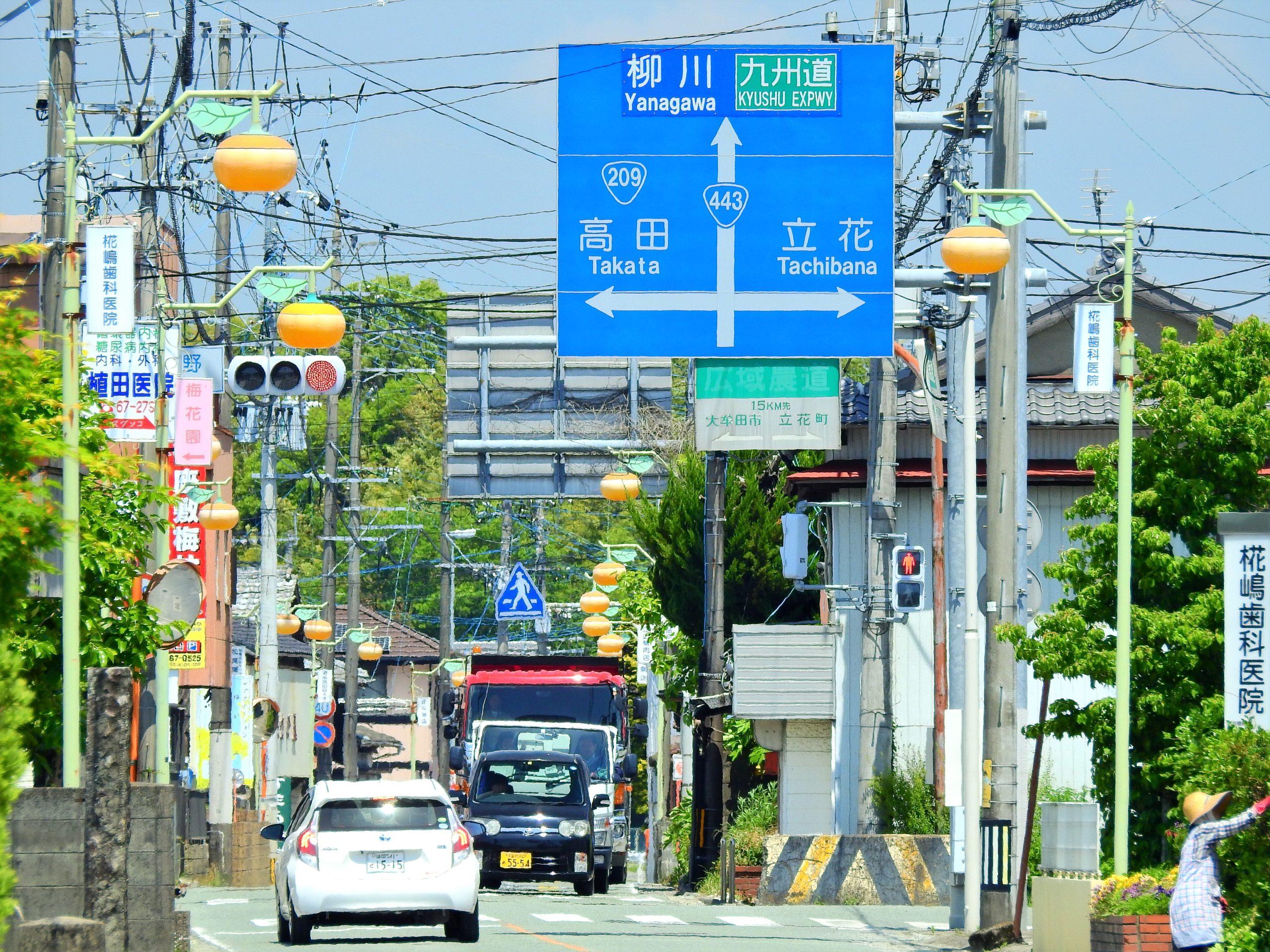 福岡県 みやま市