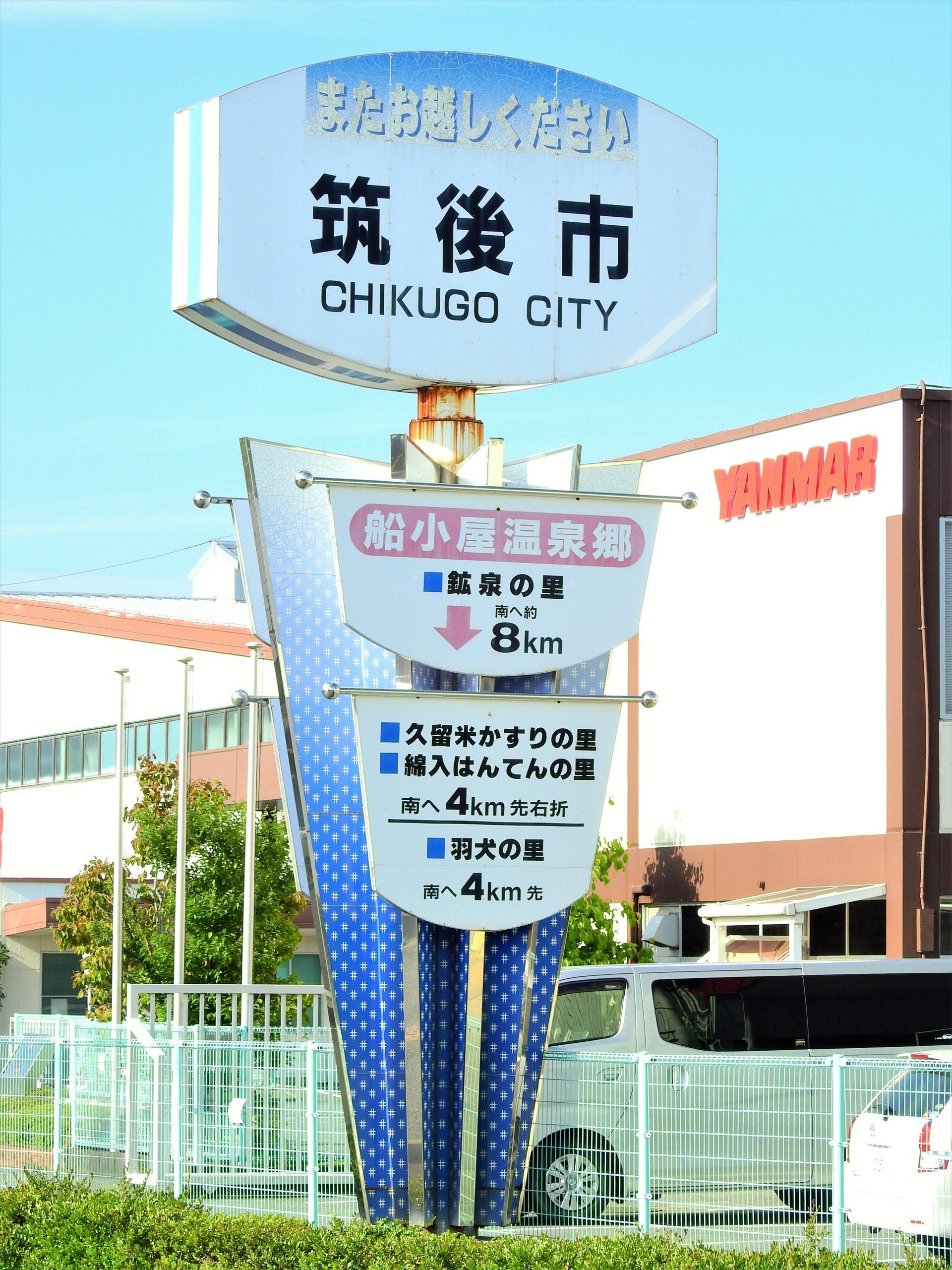 福岡県 筑後市