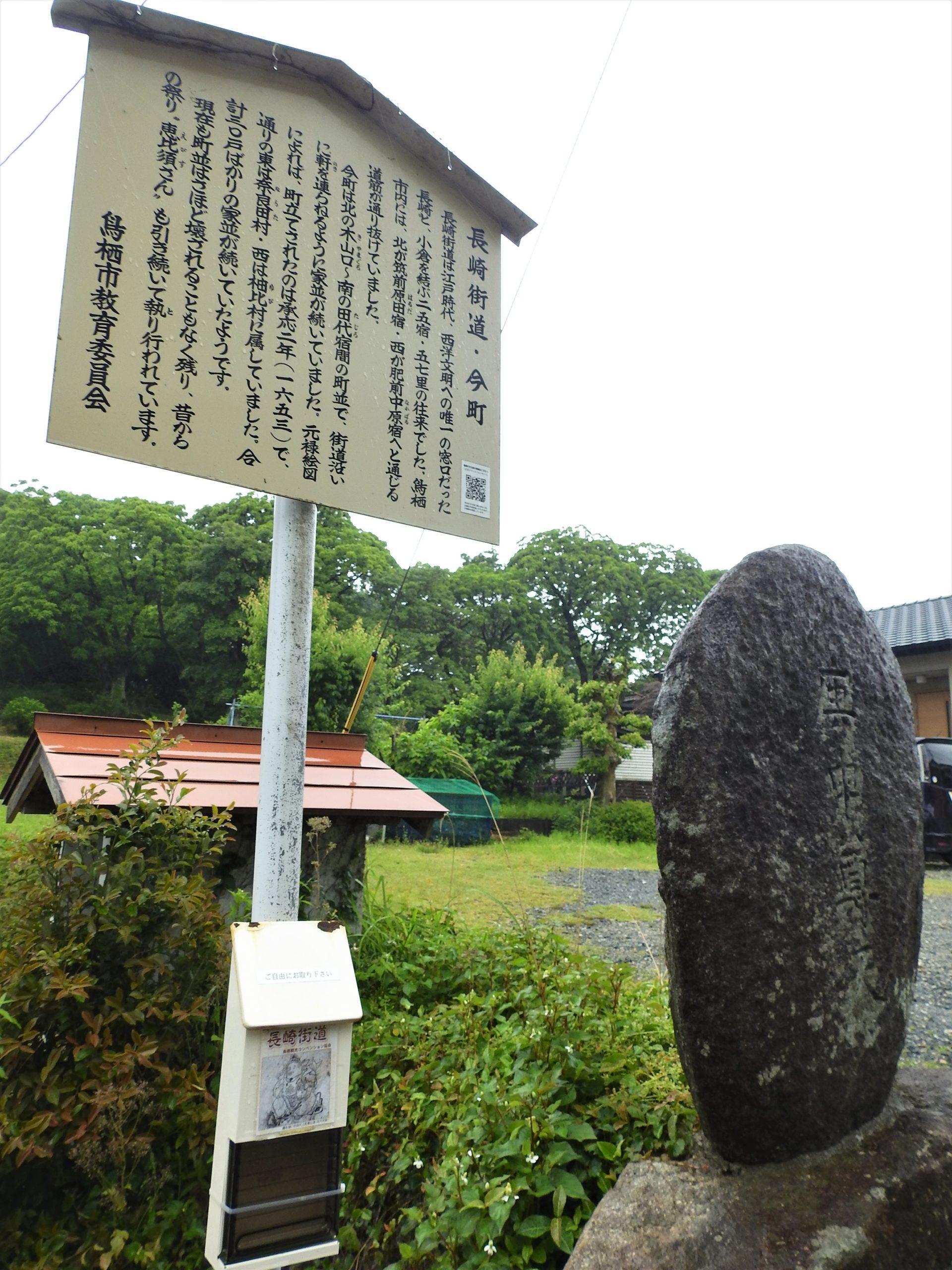 佐賀県 長崎街道