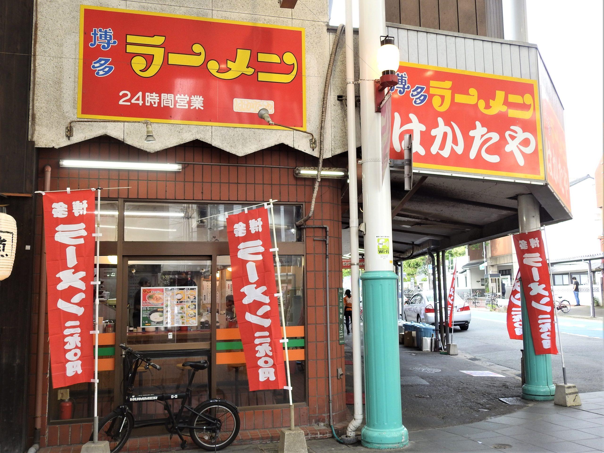 福岡県 博多ラーメン