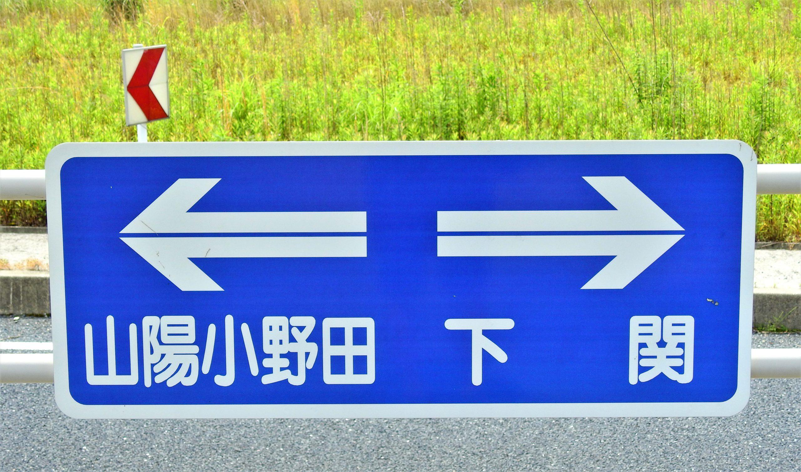 山口県 下関市