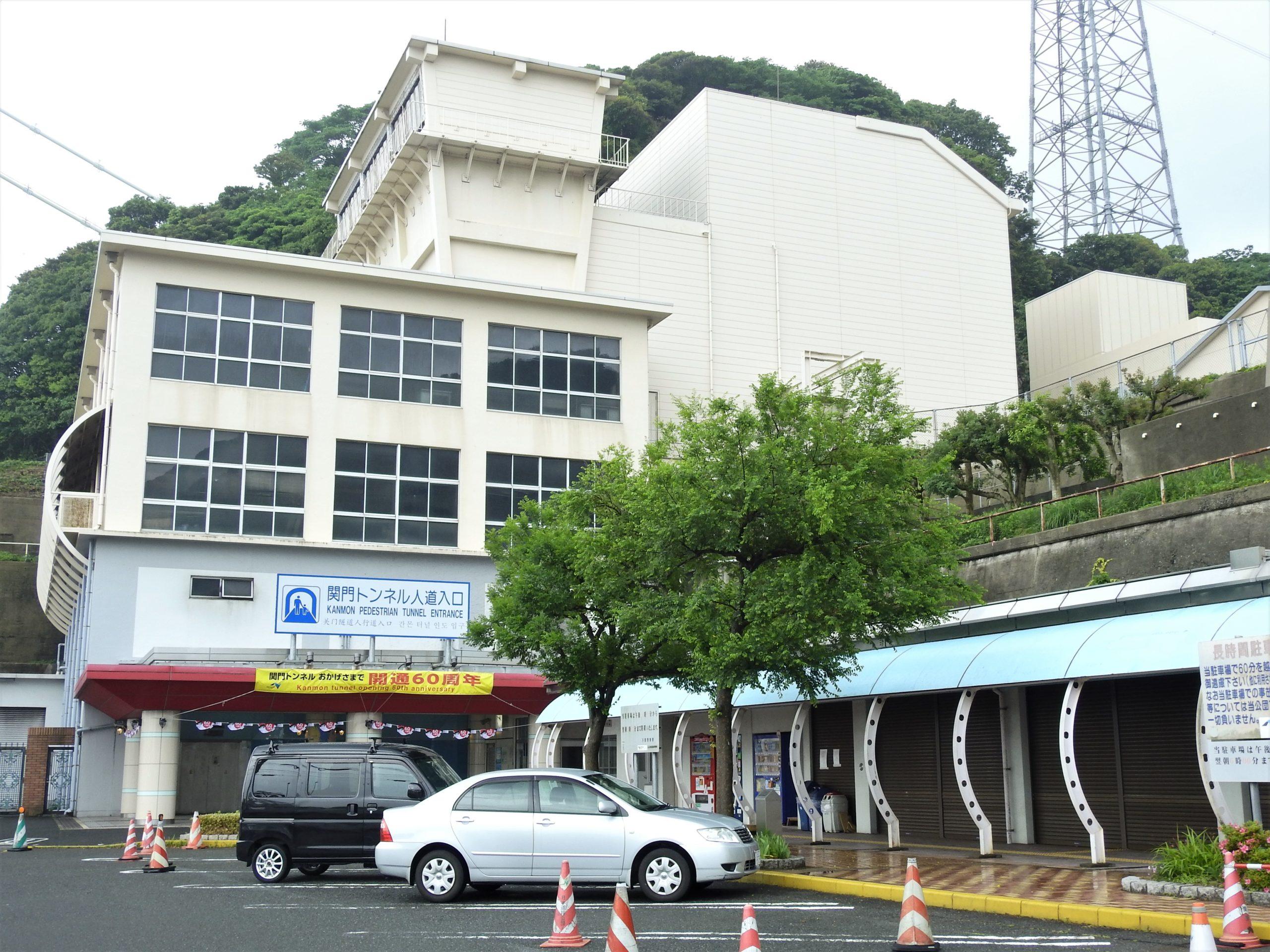 山口県 関門トンネル