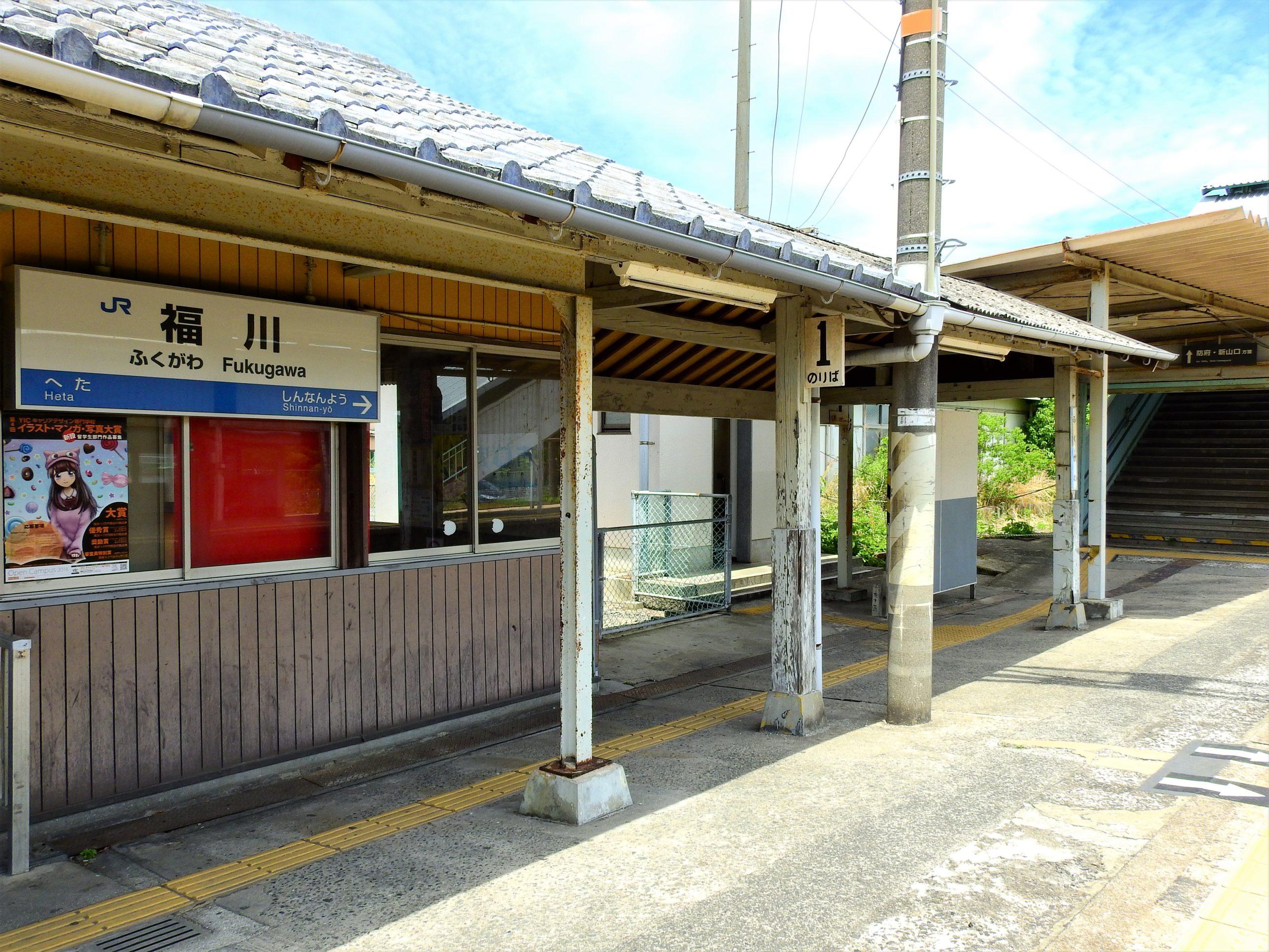 山口県 福川駅