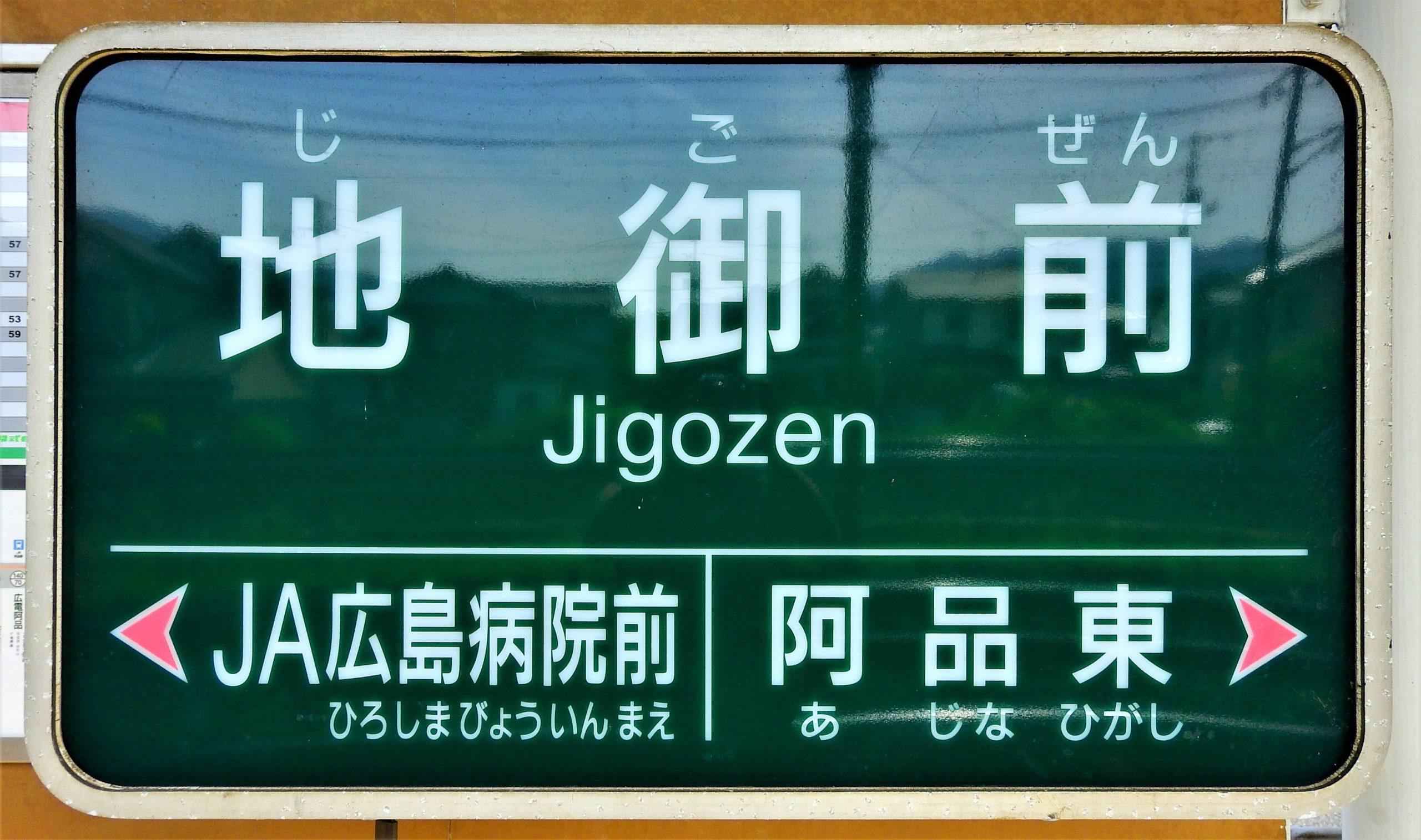 広島県 地御前駅