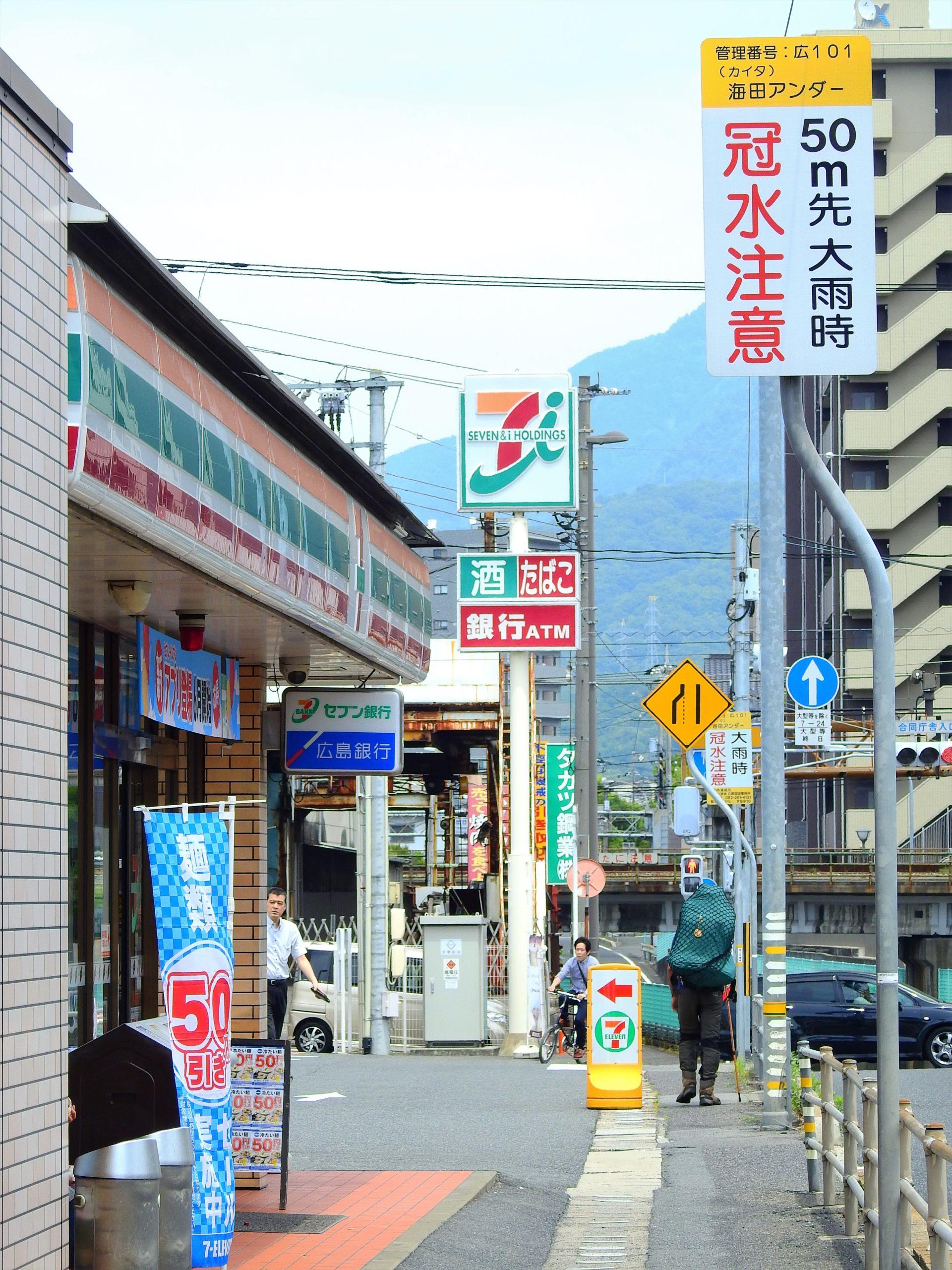 広島県 海田市
