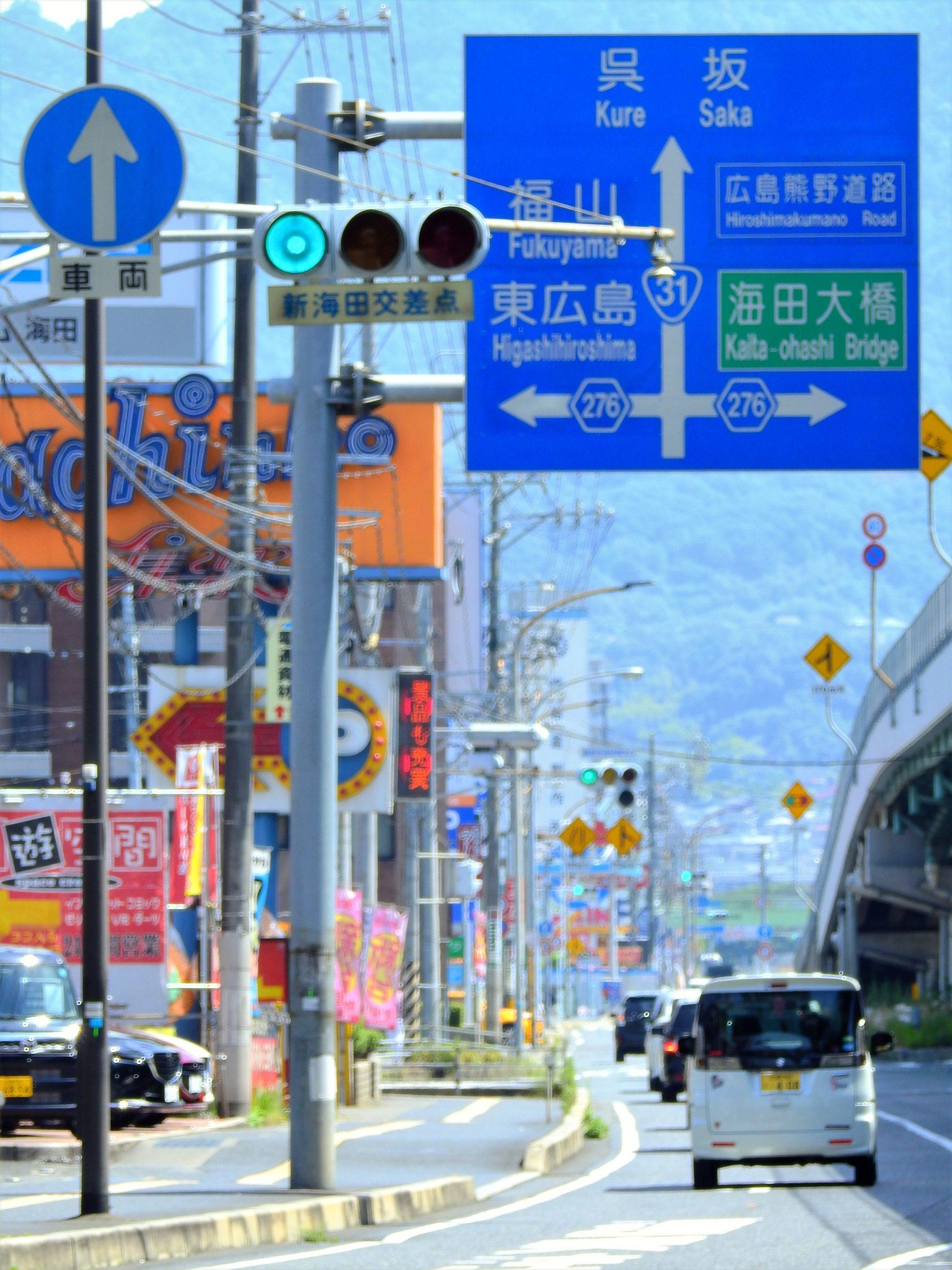 広島県 海田町