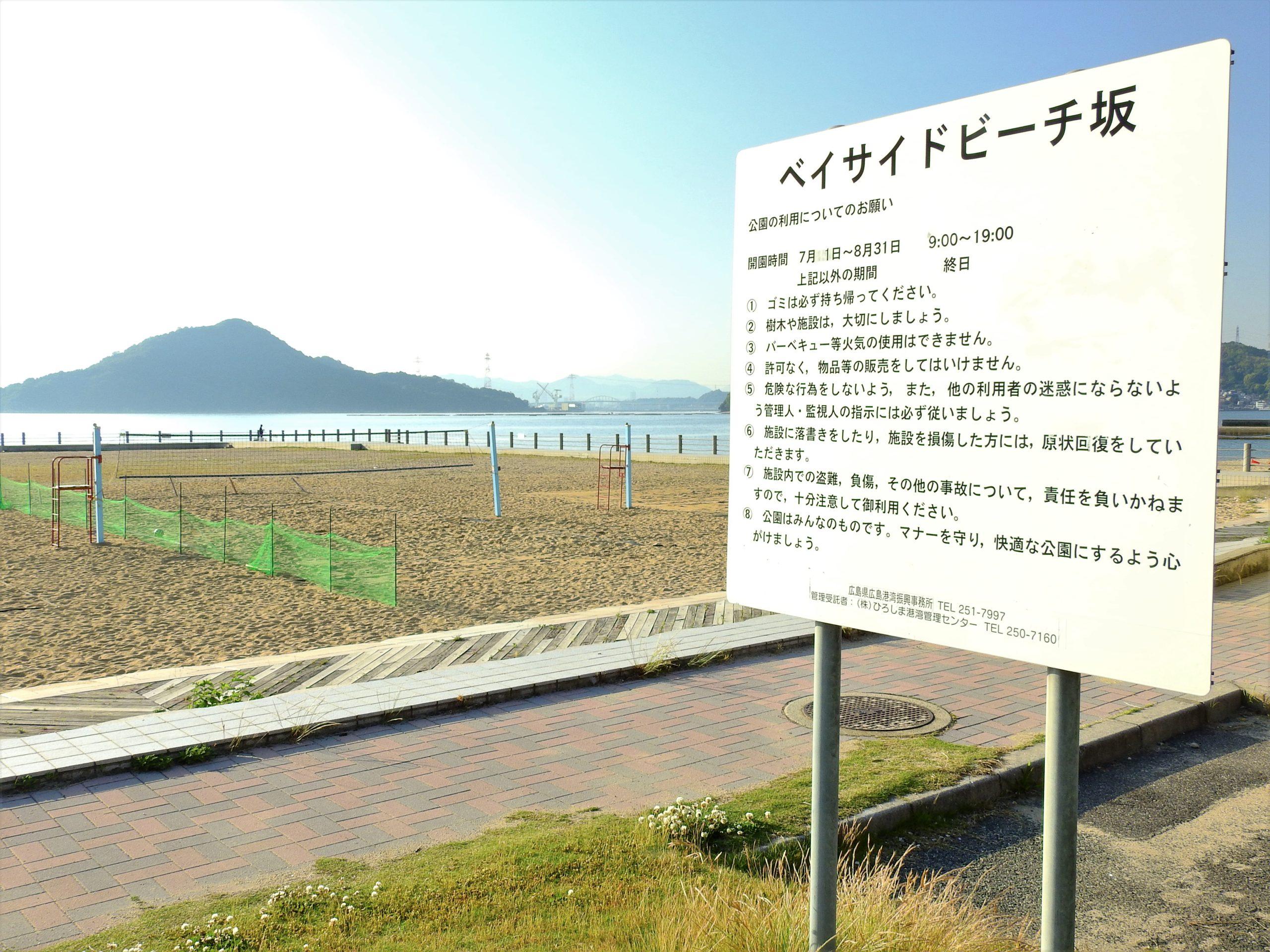 広島県 ベイサイドビーチ坂