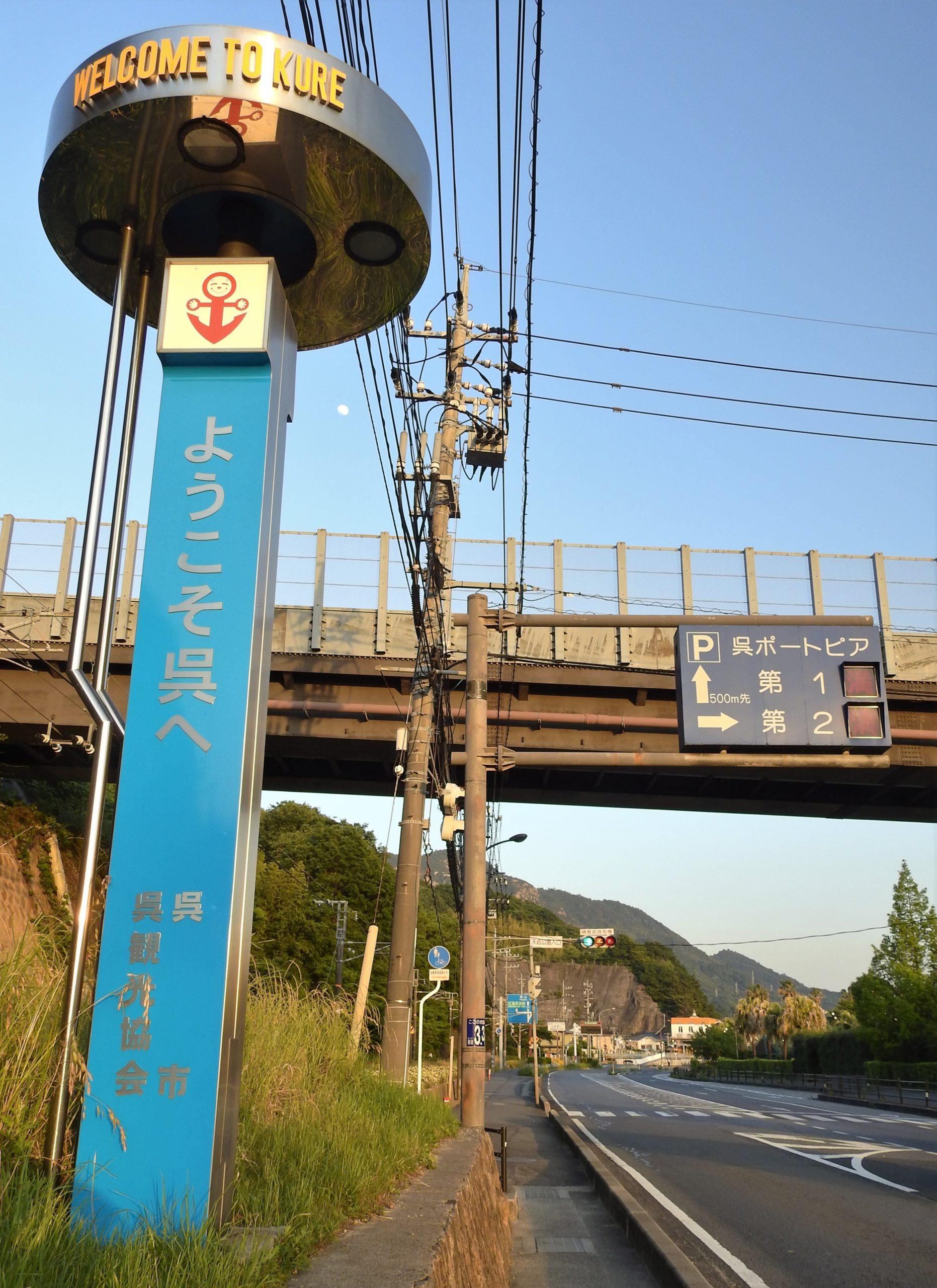 広島県 呉ポートピアパーク