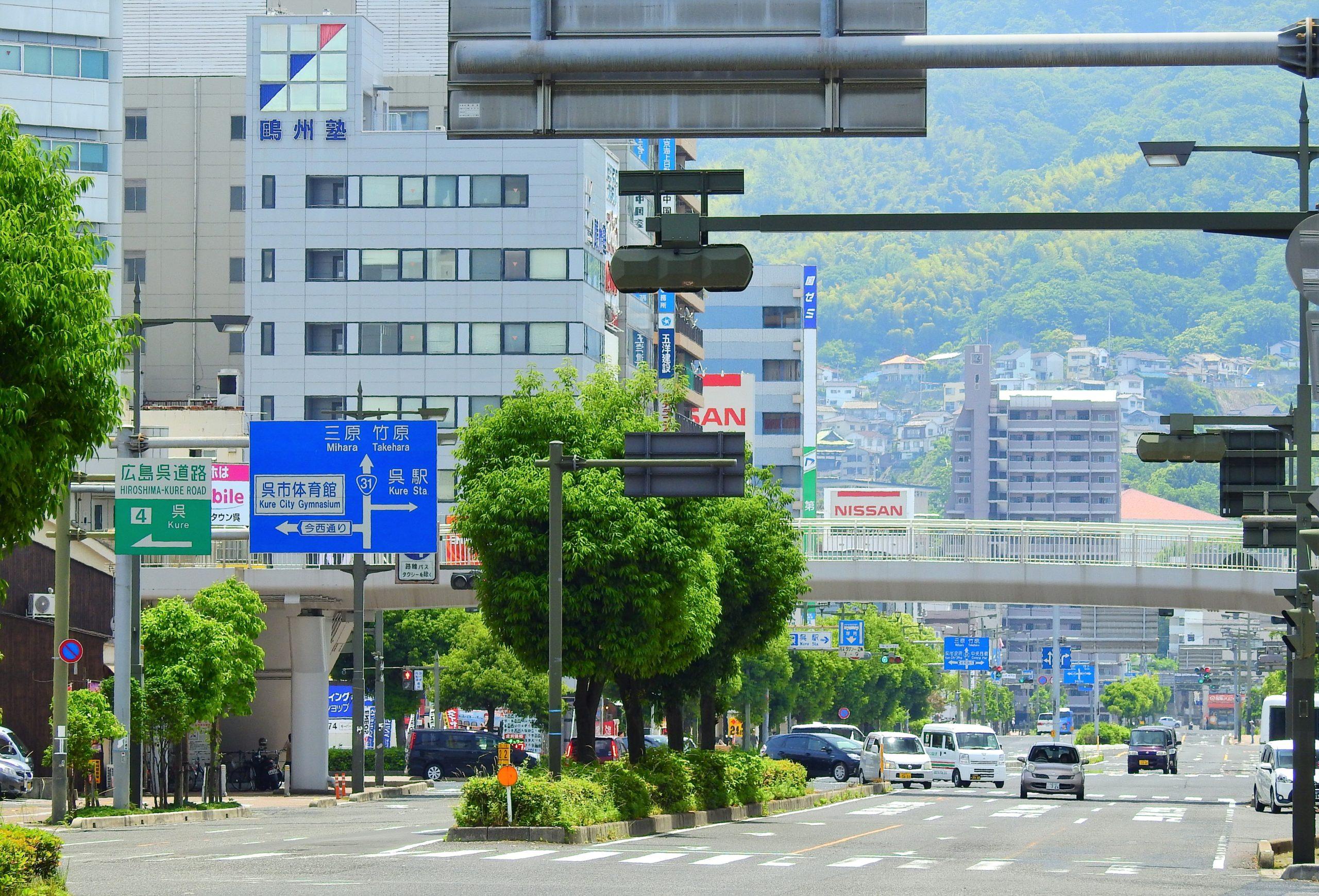 広島県 呉市