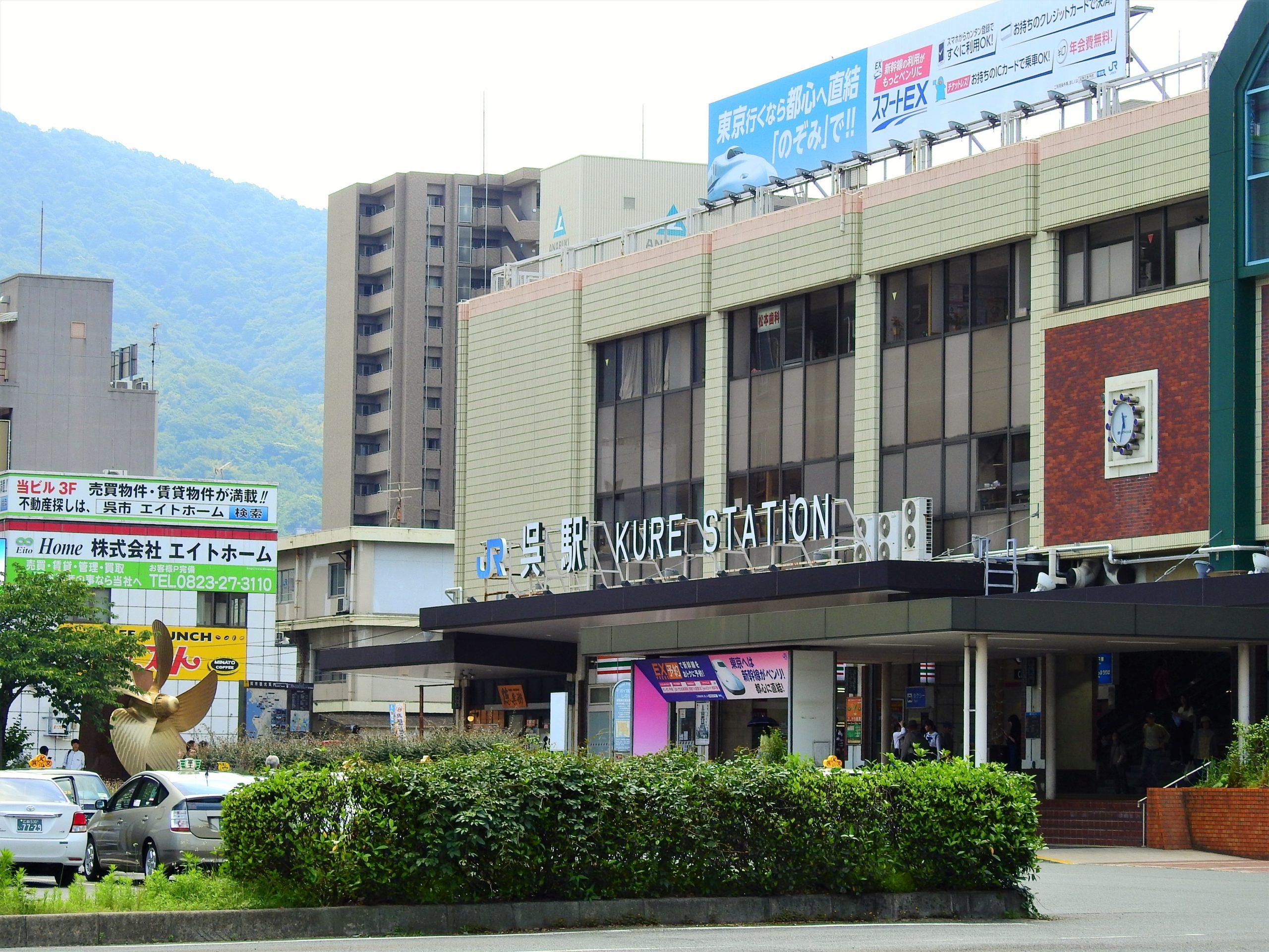 広島県 呉駅