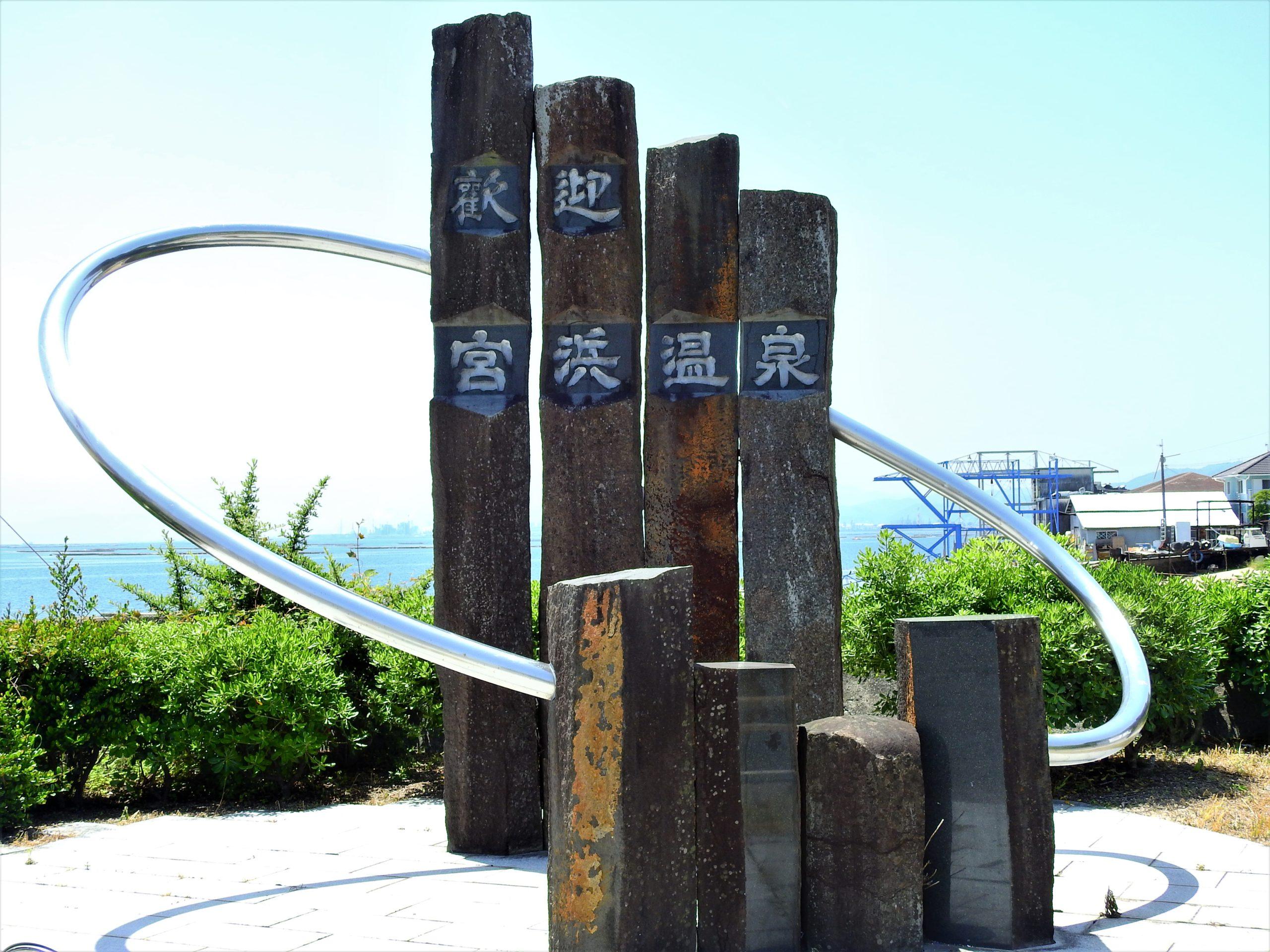 広島県 宮浜温泉