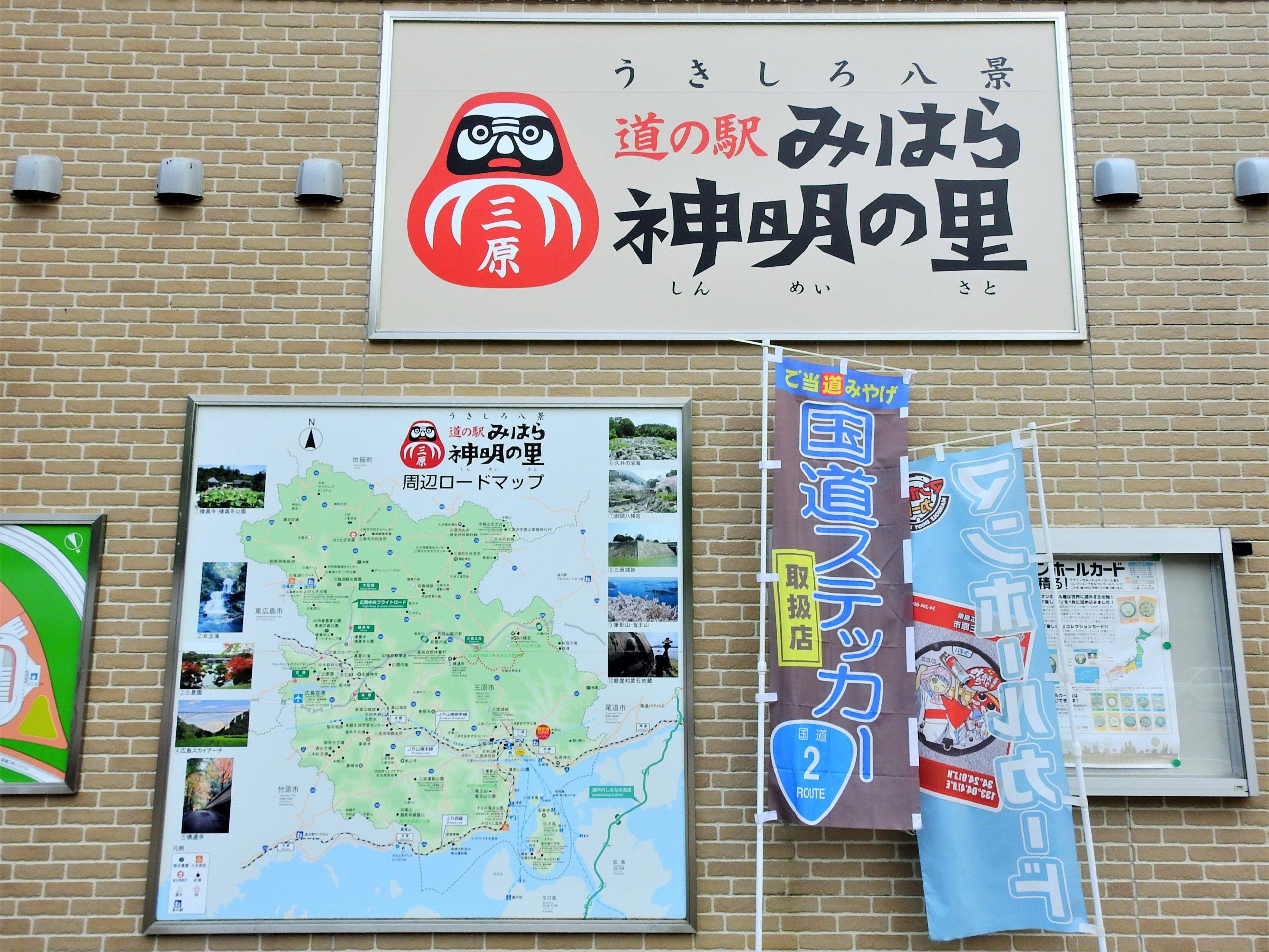広島県 道の駅みはら明神の里