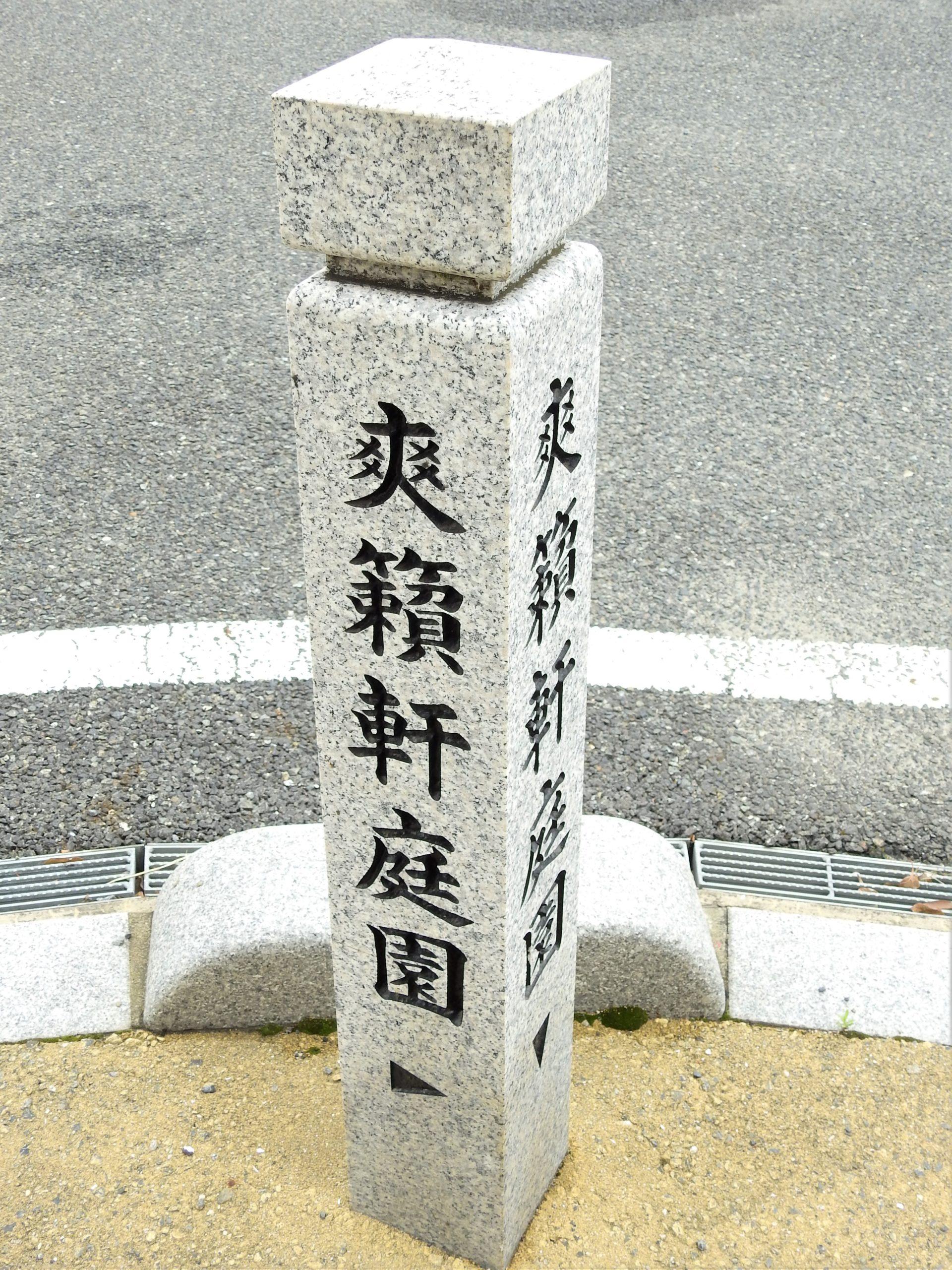 広島県 爽籟軒