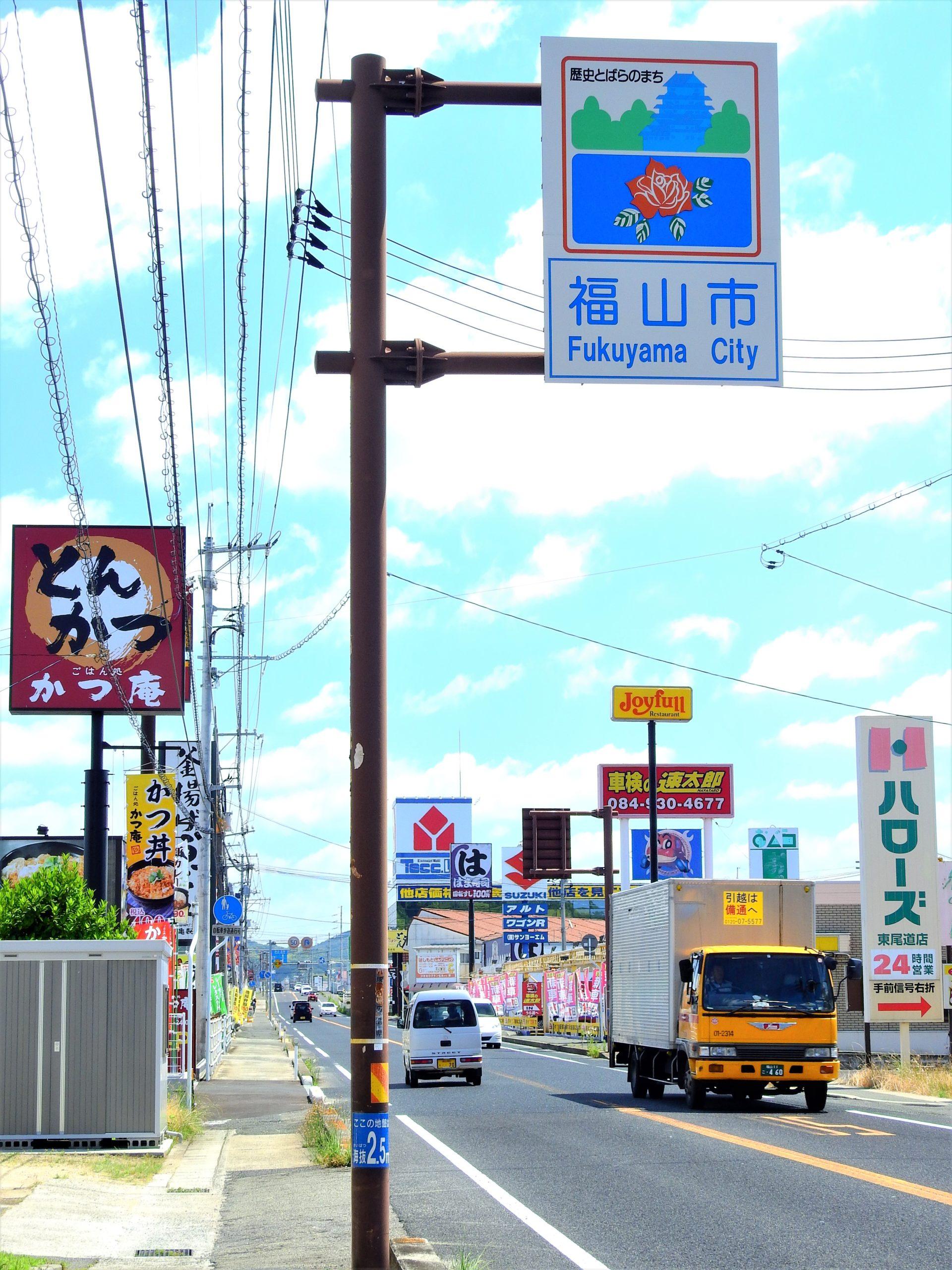 広島県 福山市