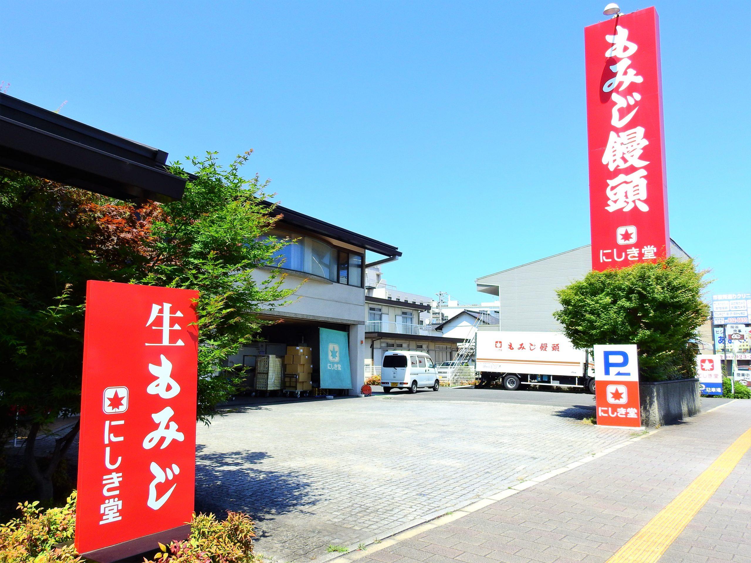 広島県 もみじ饅頭
