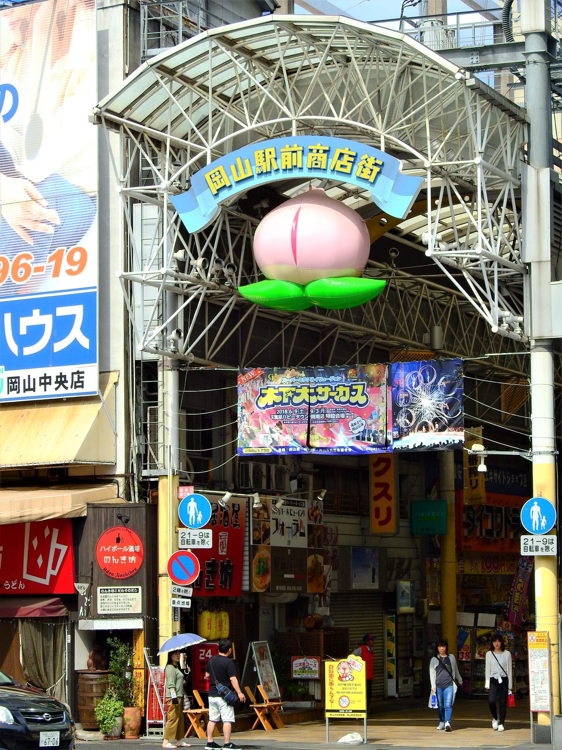 岡山県 岡山駅