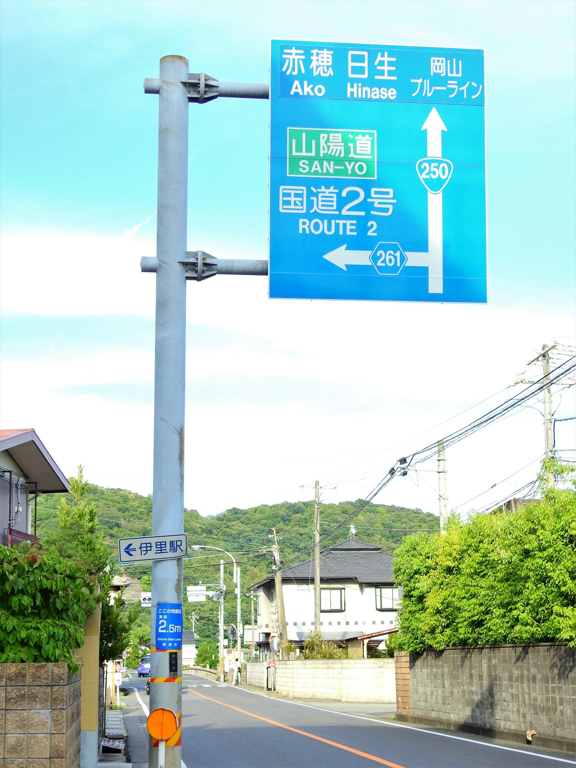 岡山県 備前市