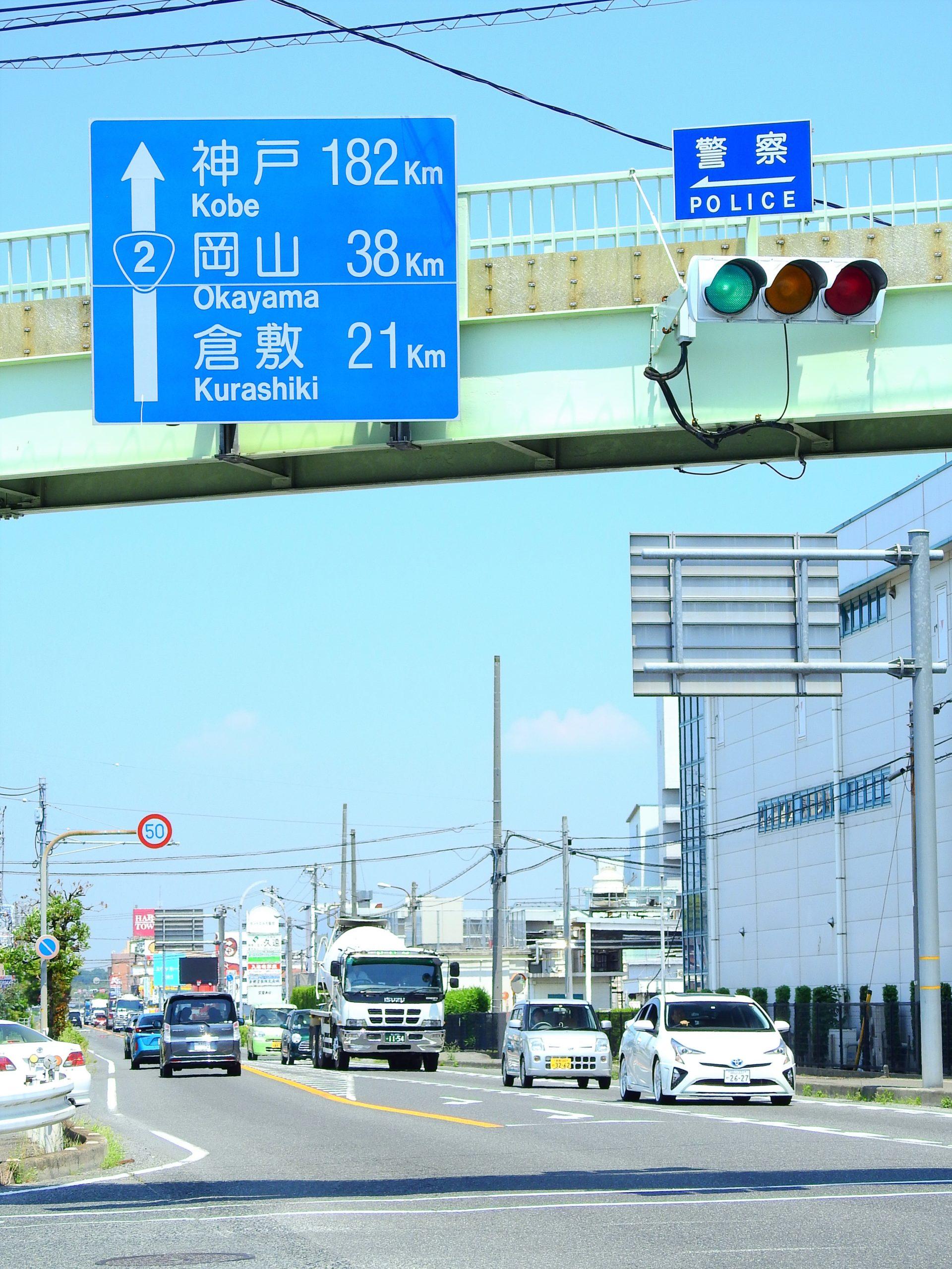 岡山県 笠岡市