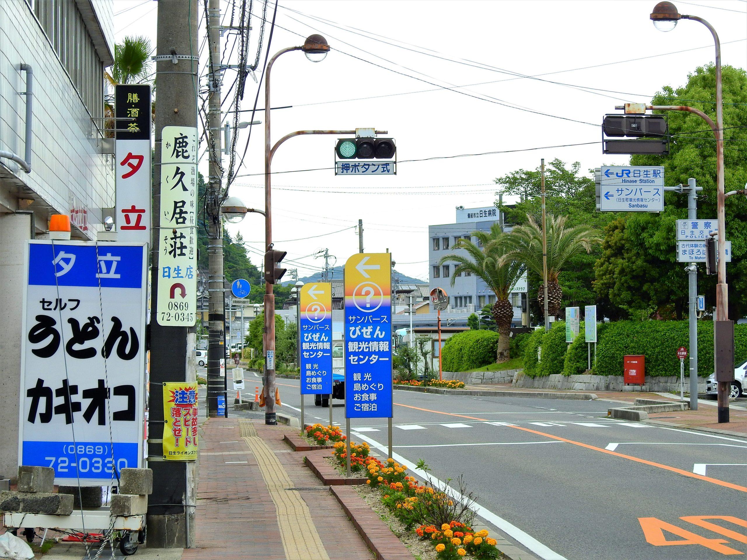 岡山県 日生駅