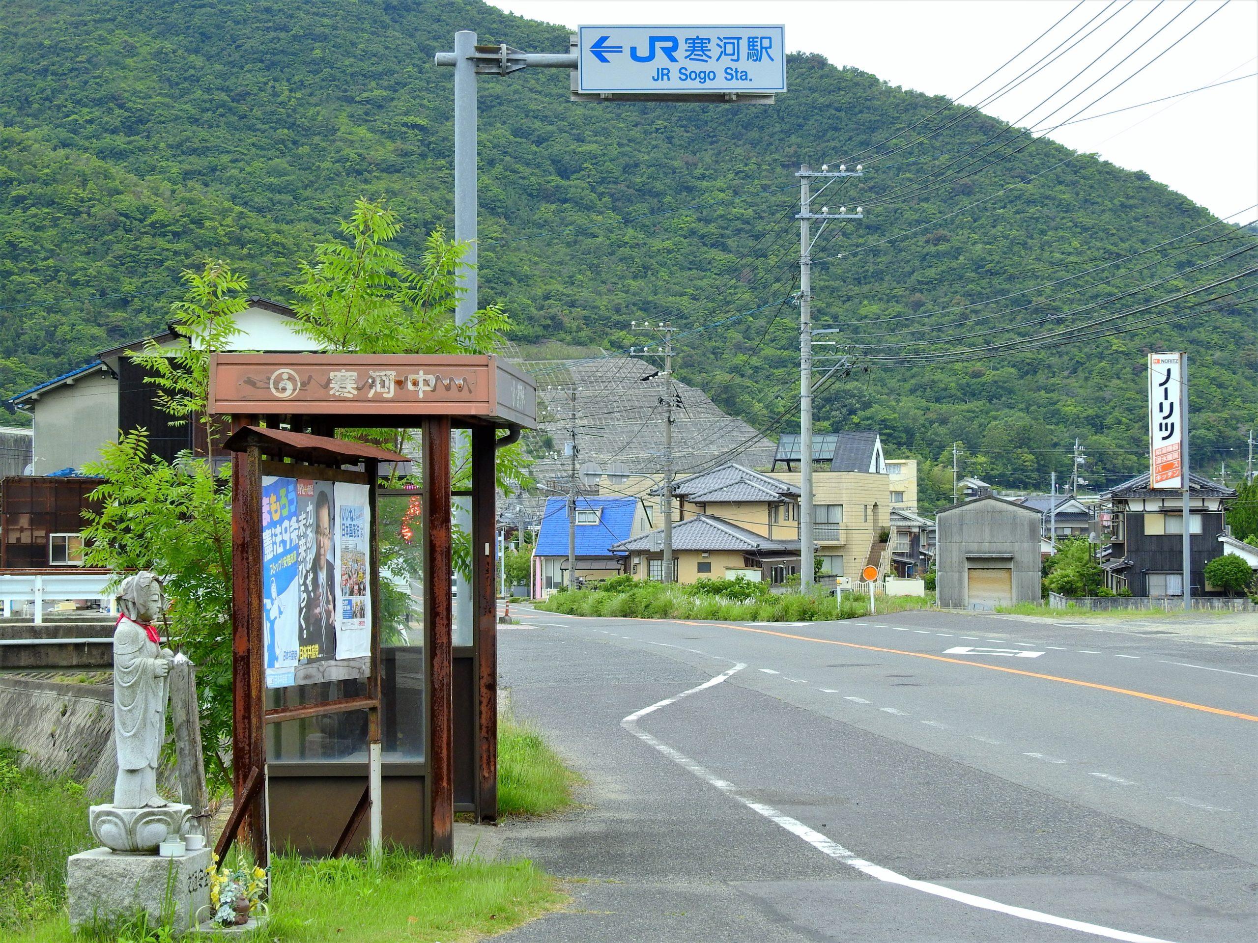 岡山県 寒河駅