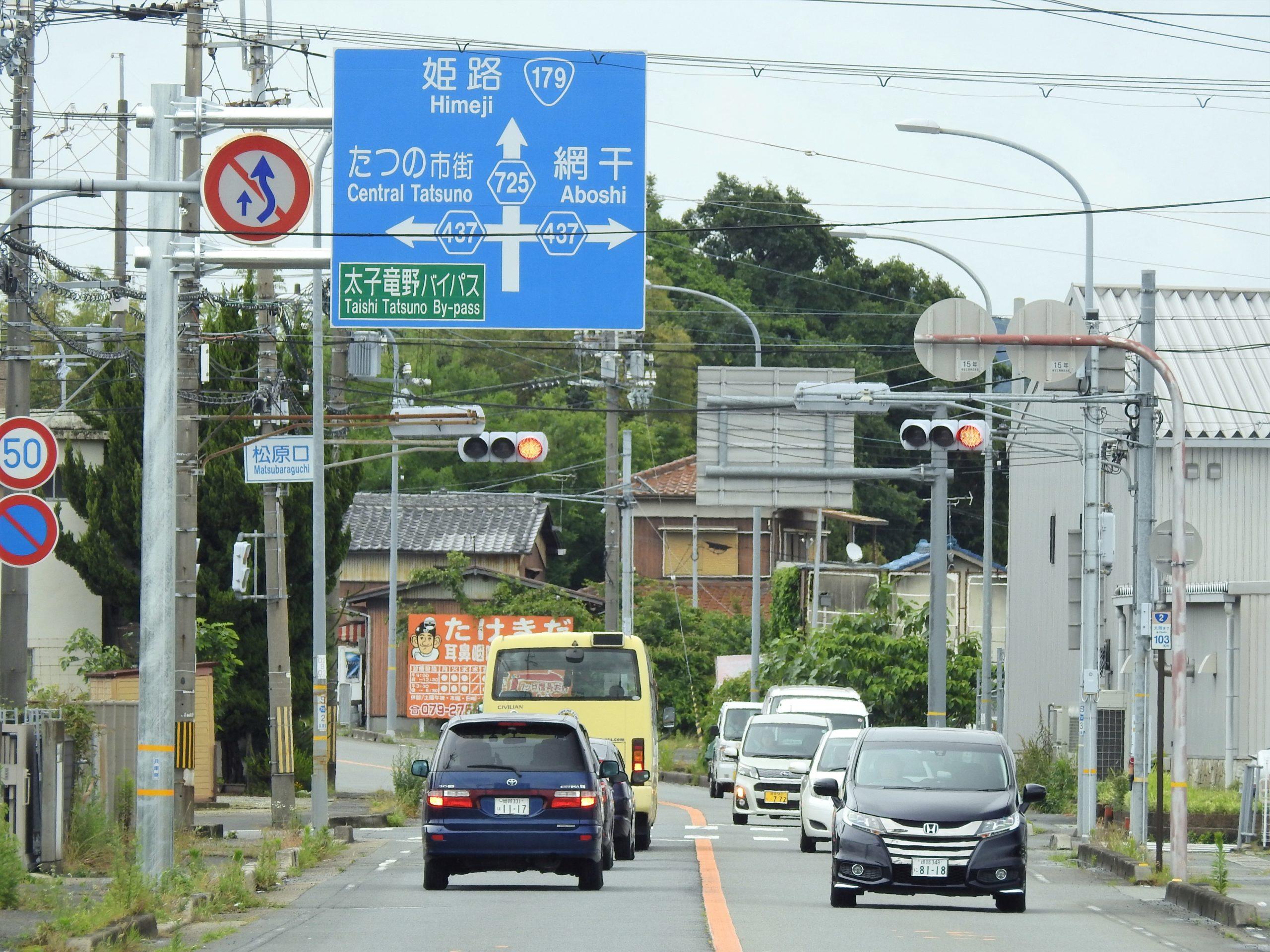 兵庫県 たつの市