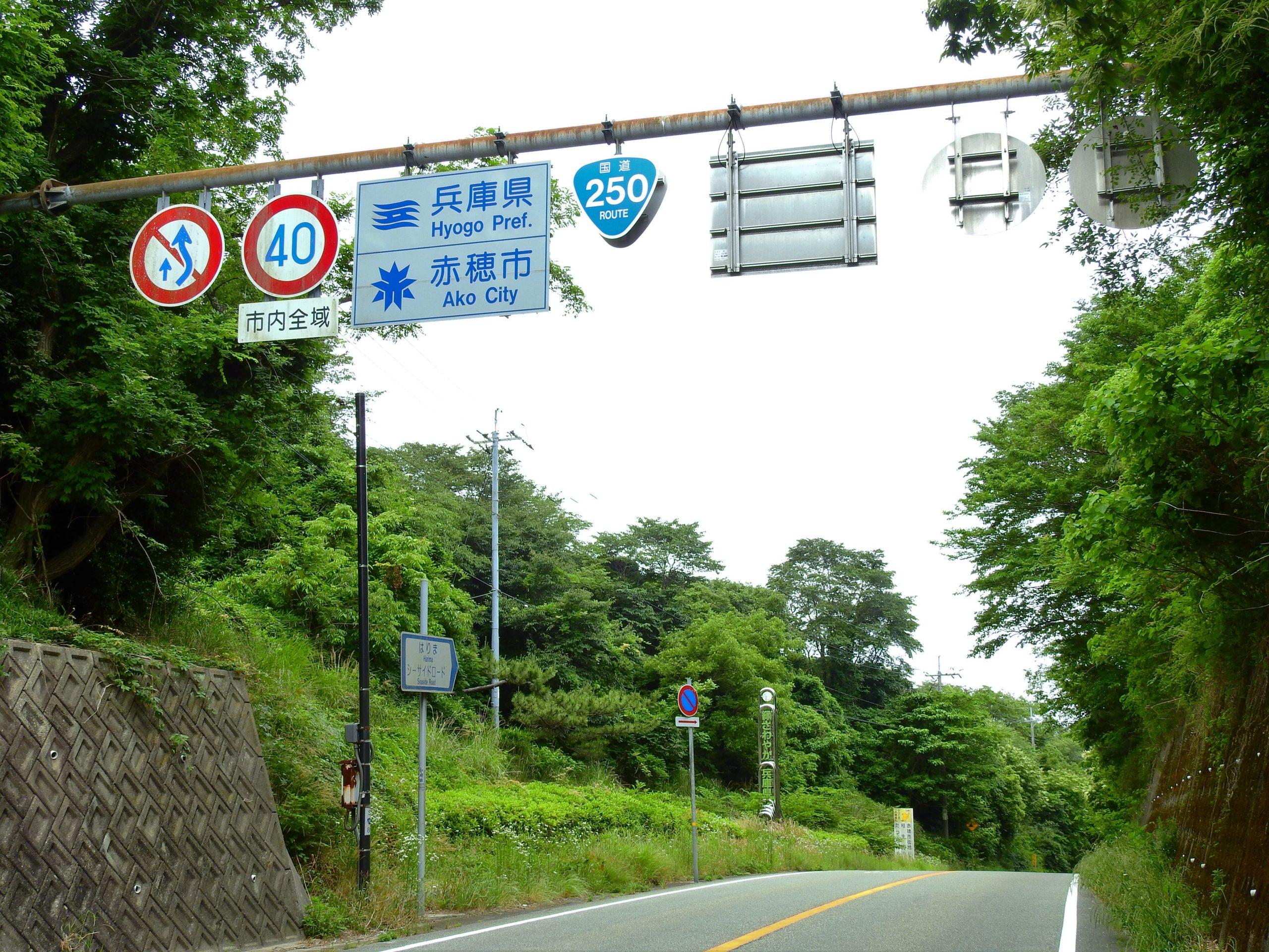 兵庫県 赤穂市