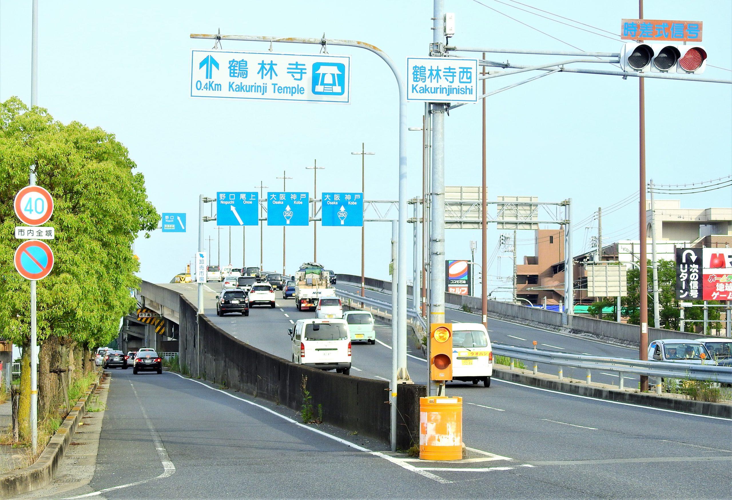 兵庫県 加古川市