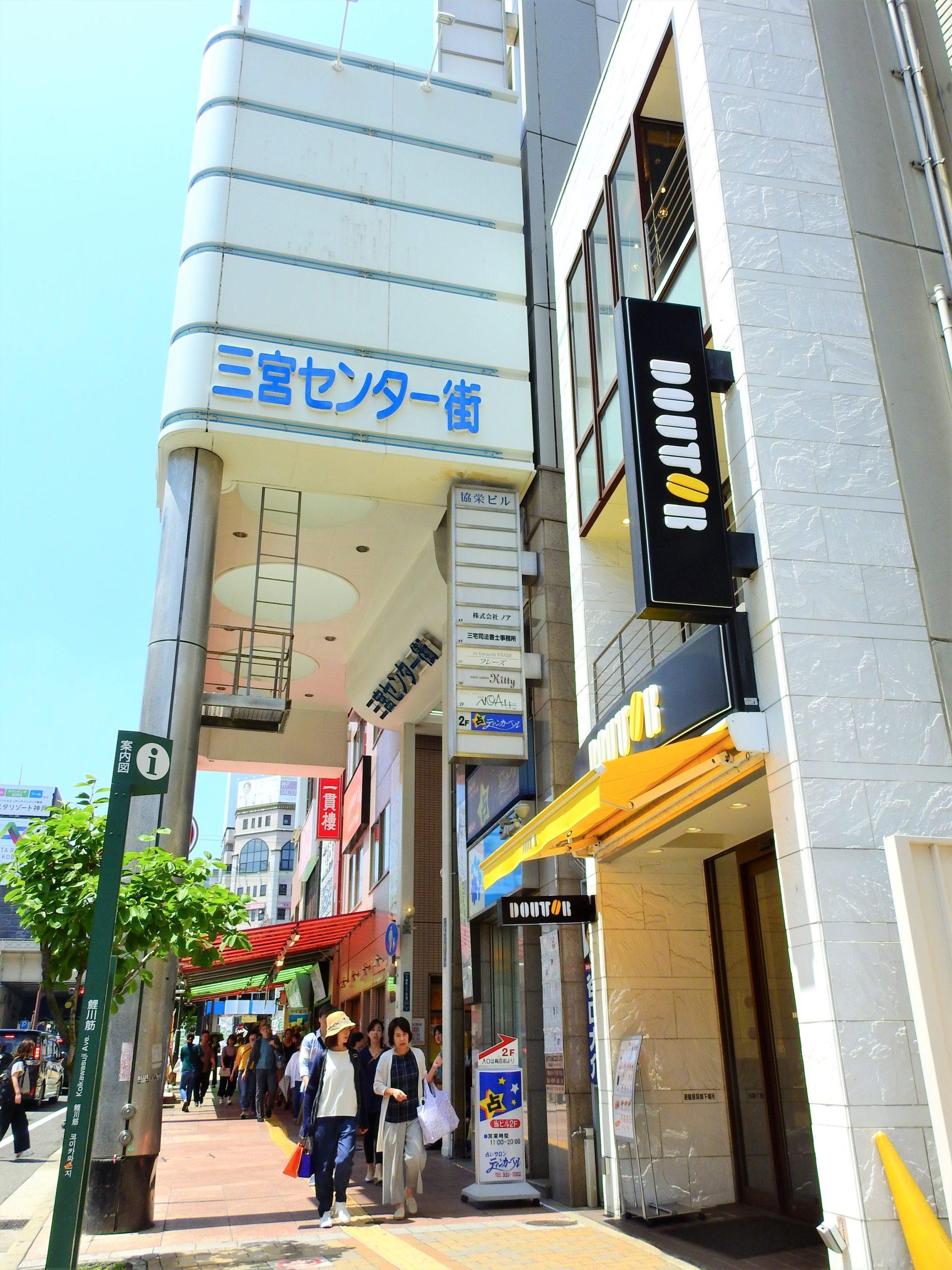 兵庫県 三宮