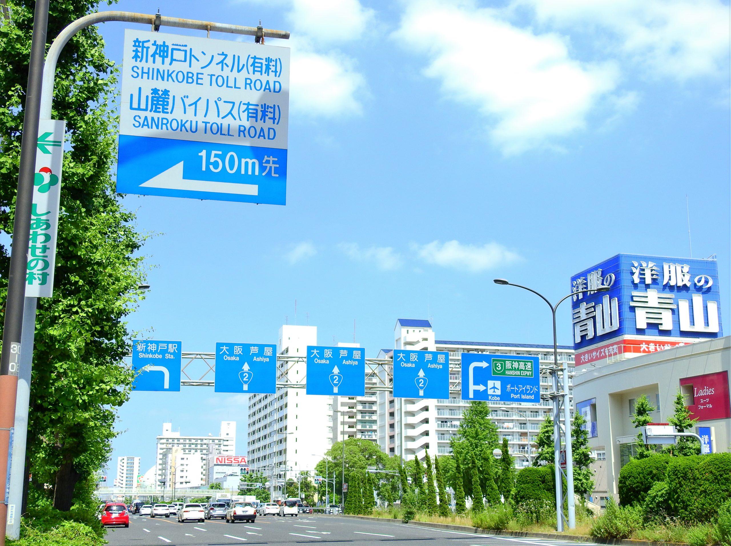 兵庫県 神戸市