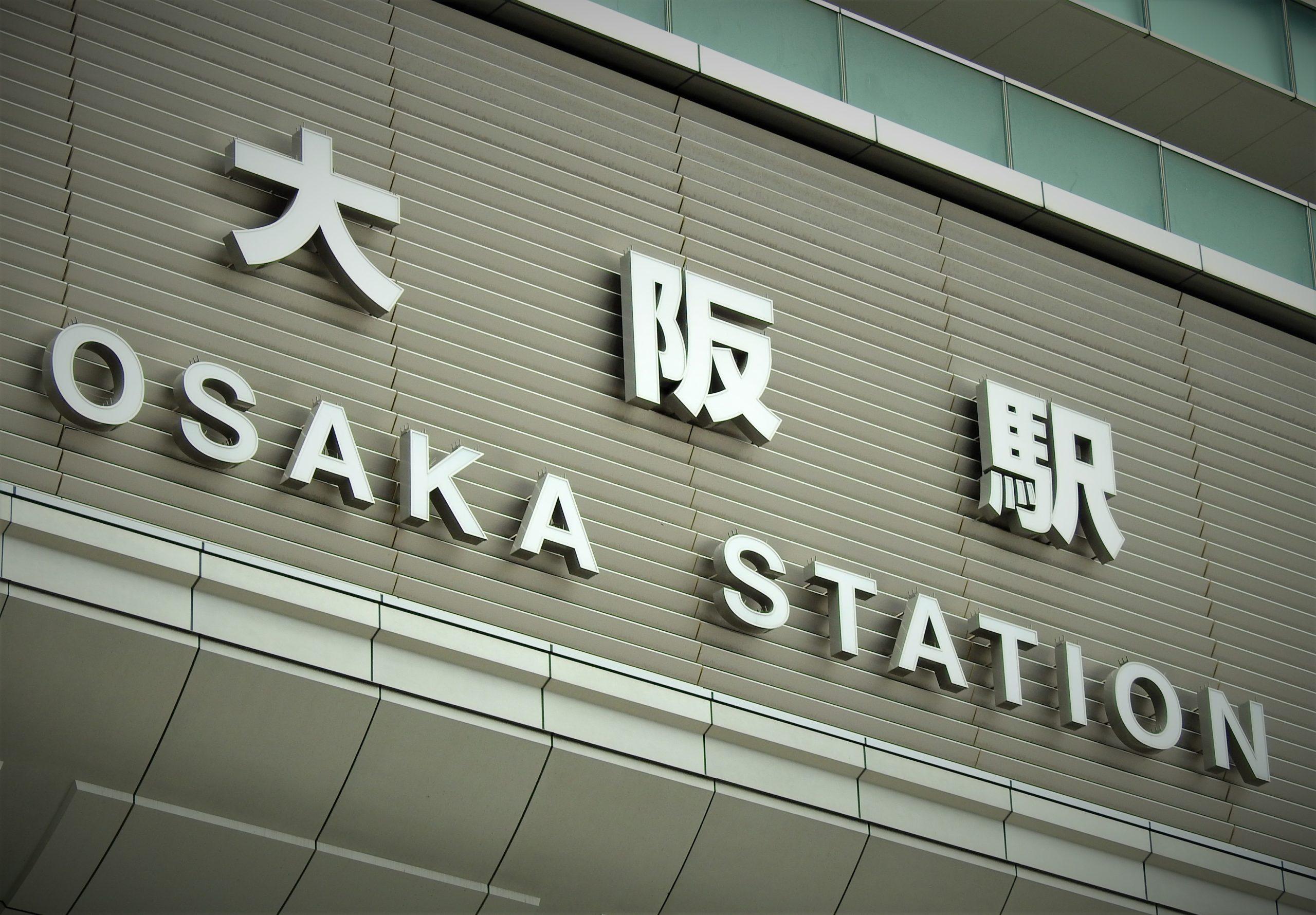 大阪府 大阪駅