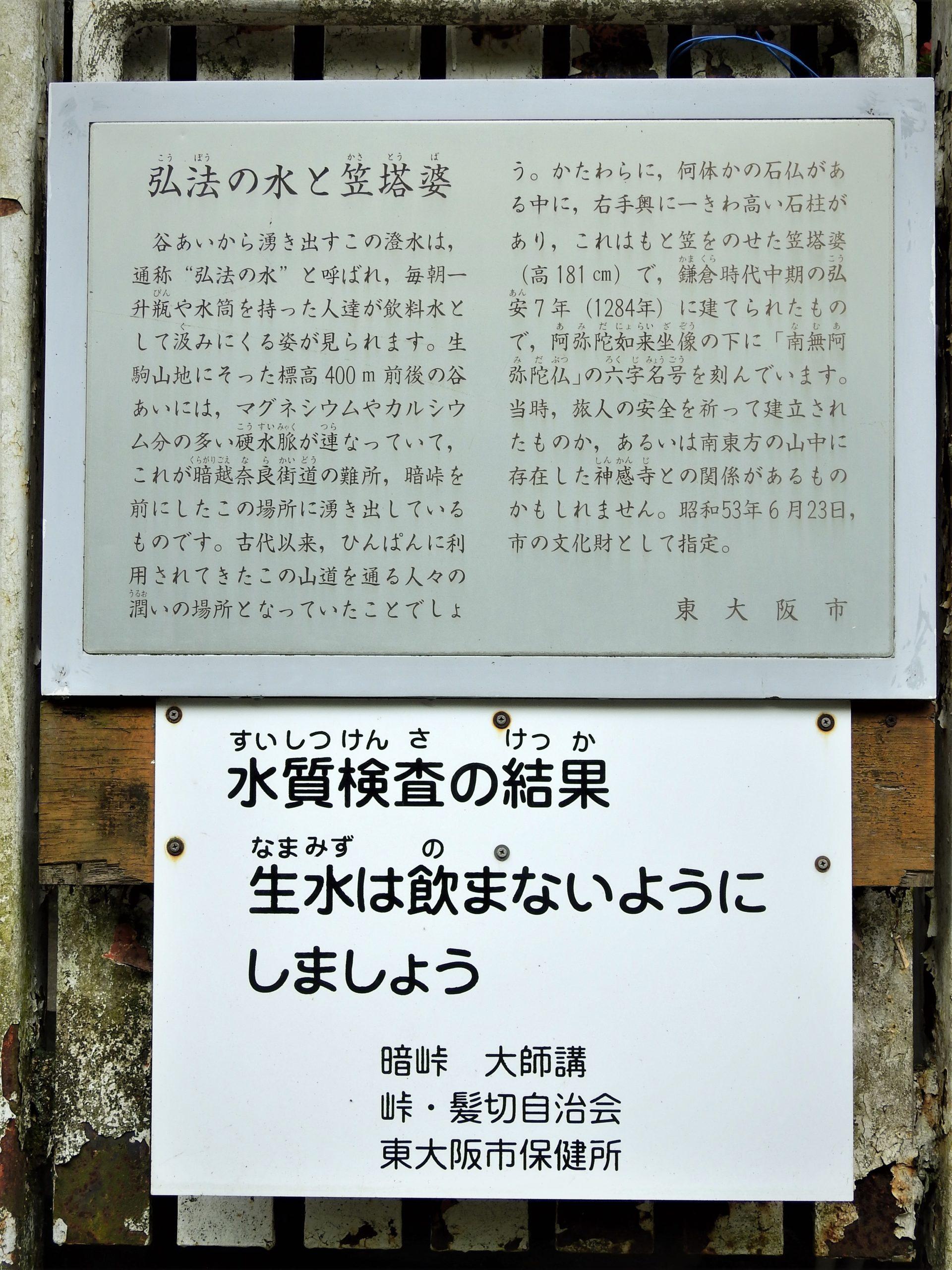 大阪府 暗峠